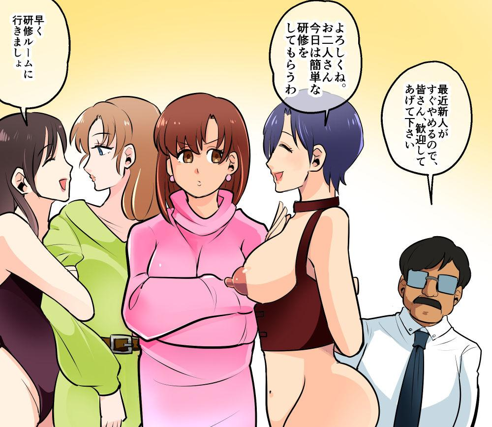 Akuma no Dousoukai Ijimerareta Fukushuu no Makuake Bangaihen 2 57