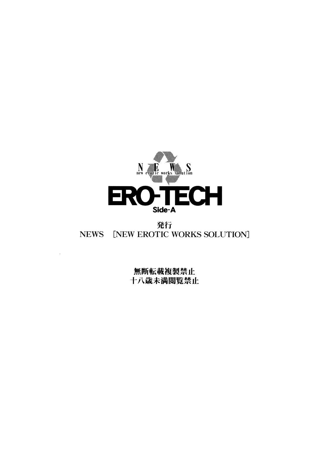 [NEWS (Akow Kazumi, COMA, Yamagata Sei)] ERO-TECH SIDE-A [Textless] 44