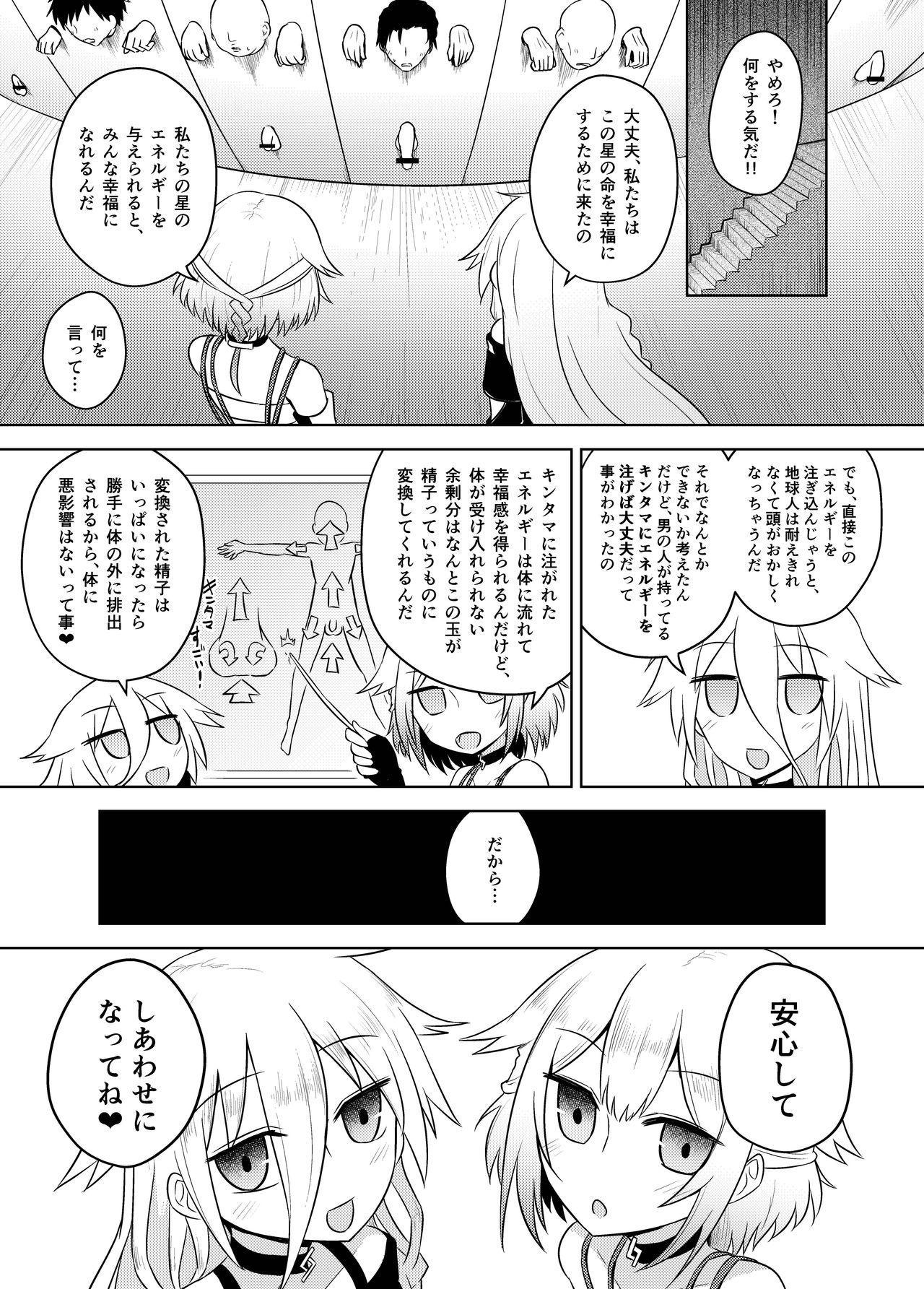 Wakusei aria no enerugī wa min'na o kōfuku ni shimasu 2