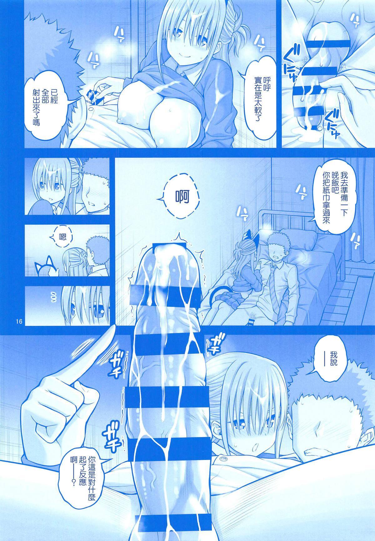 Otonari no Tawawa 14