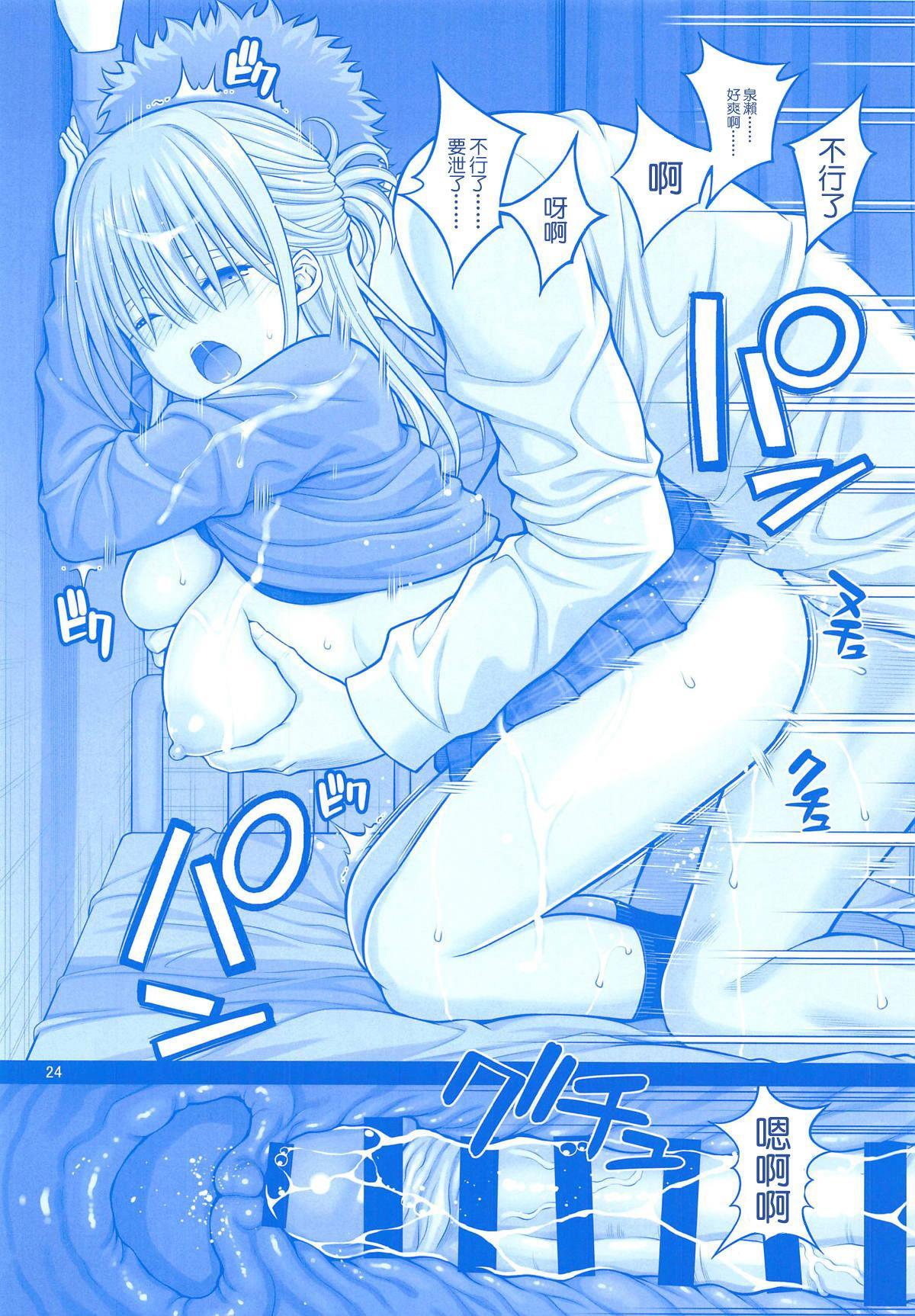 Otonari no Tawawa 22