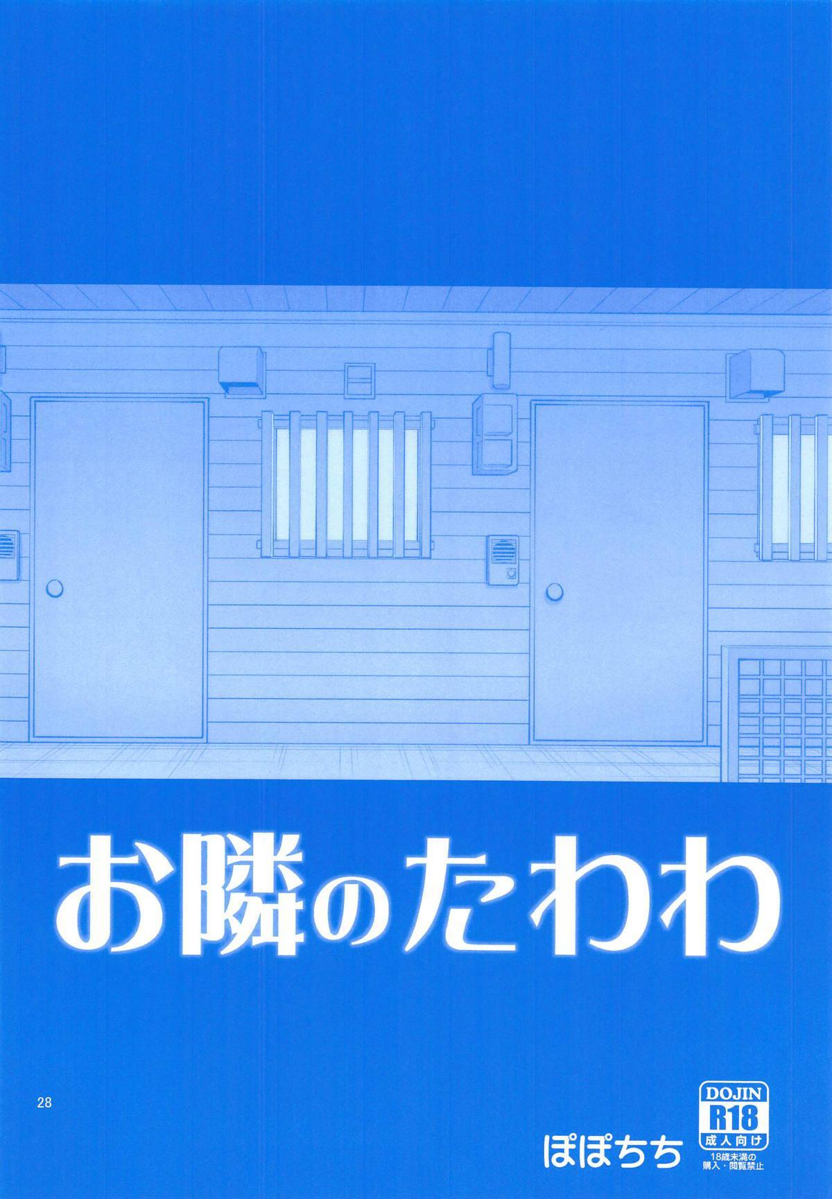 Otonari no Tawawa 26