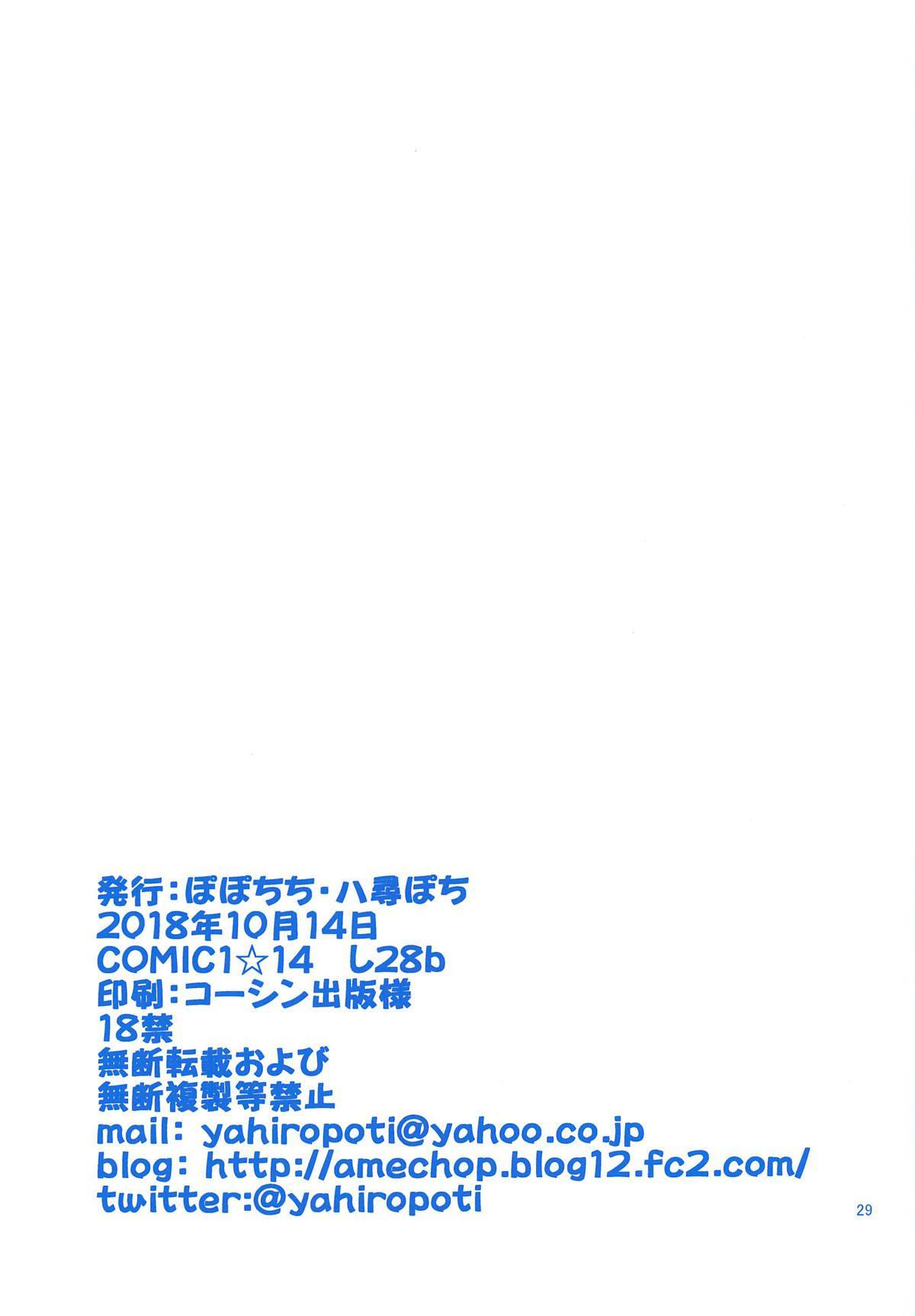 Otonari no Tawawa 27