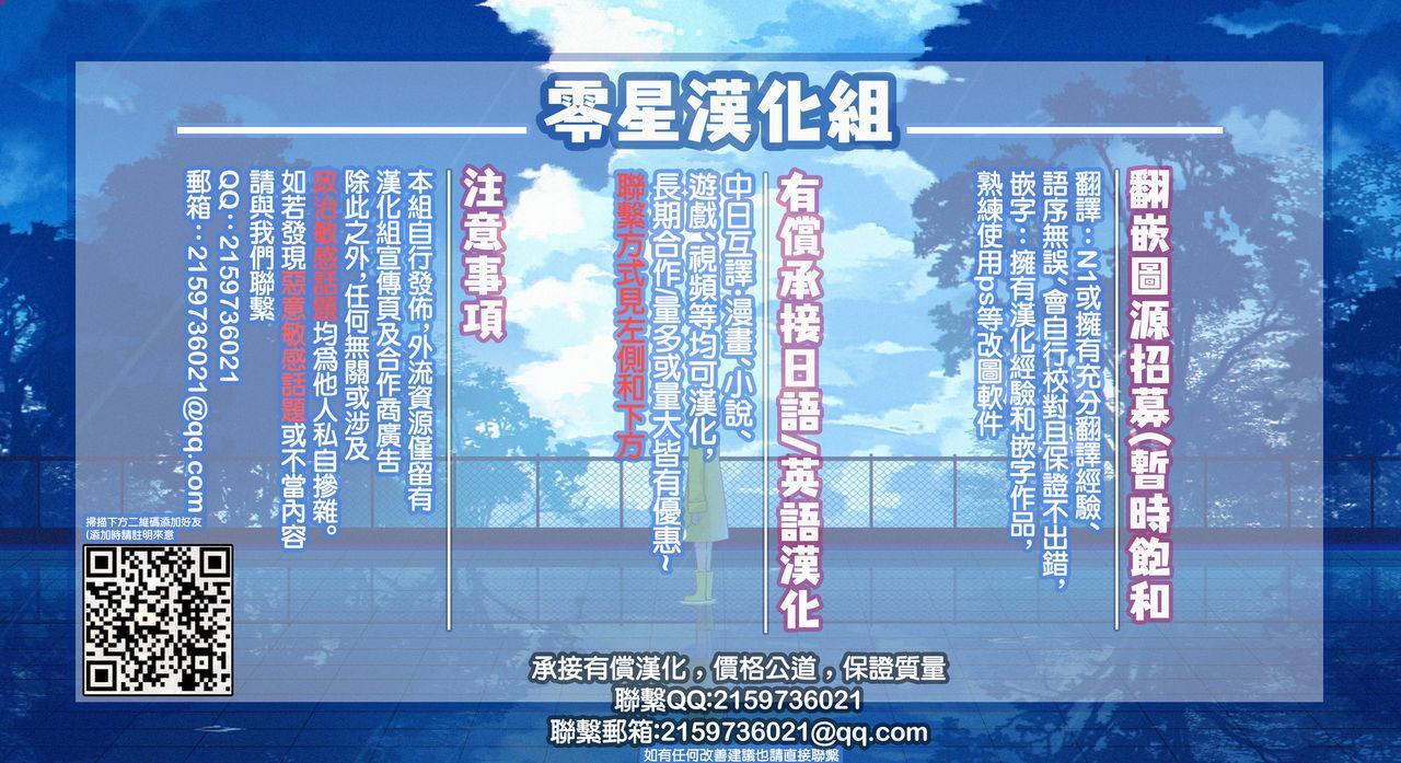 Otonari no Tawawa 30