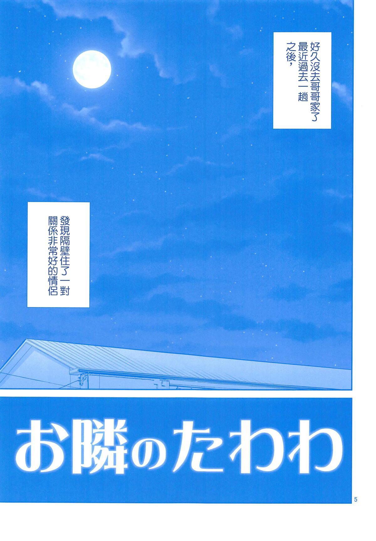 Otonari no Tawawa 3