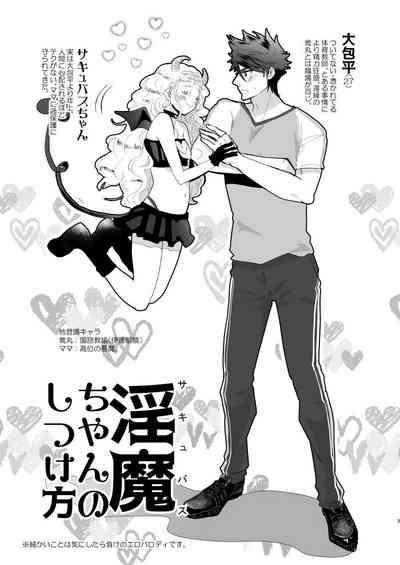 Inma-chan no Shitsukekata 1