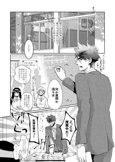 Inma-chan no Shitsukekata 2