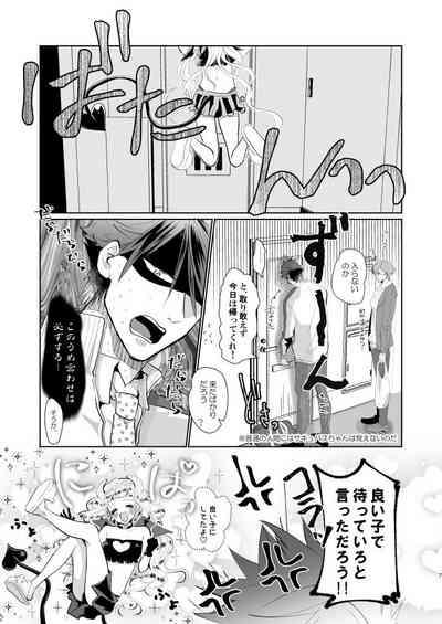 Inma-chan no Shitsukekata 5