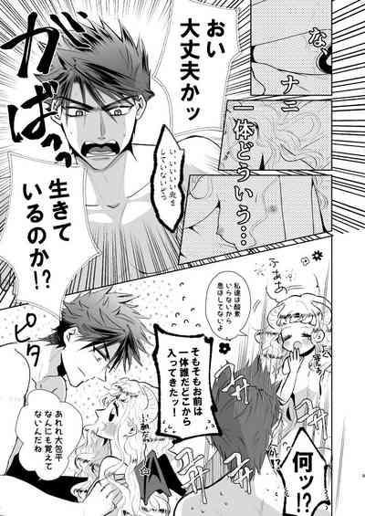 Inma-chan no Shitsukekata 7