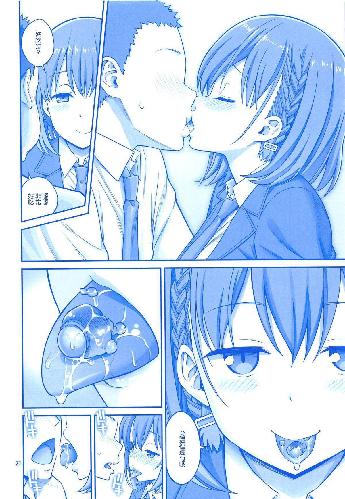 Ai-chan & Kaikinbi no Tawawa Soushuuhen + Kakioroshi 18
