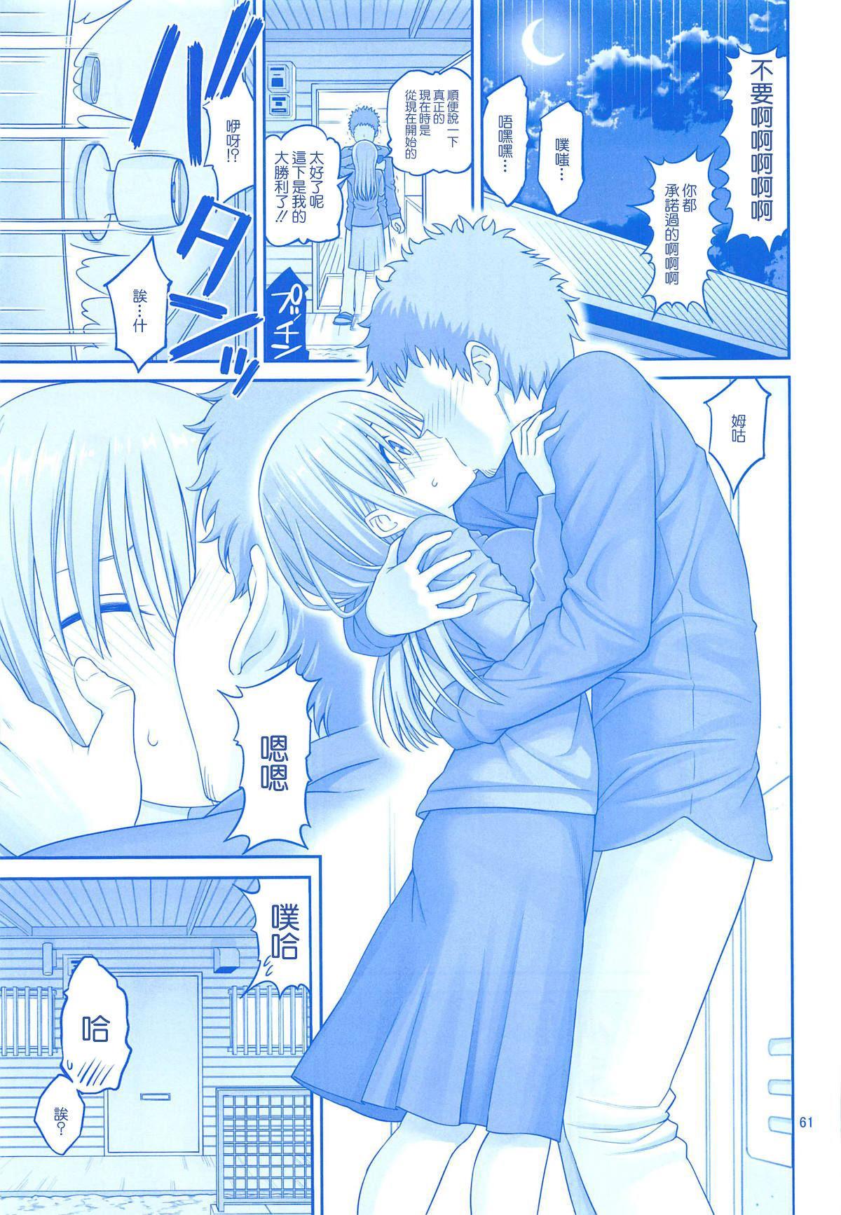 Ai-chan & Kaikinbi no Tawawa Soushuuhen + Kakioroshi 59