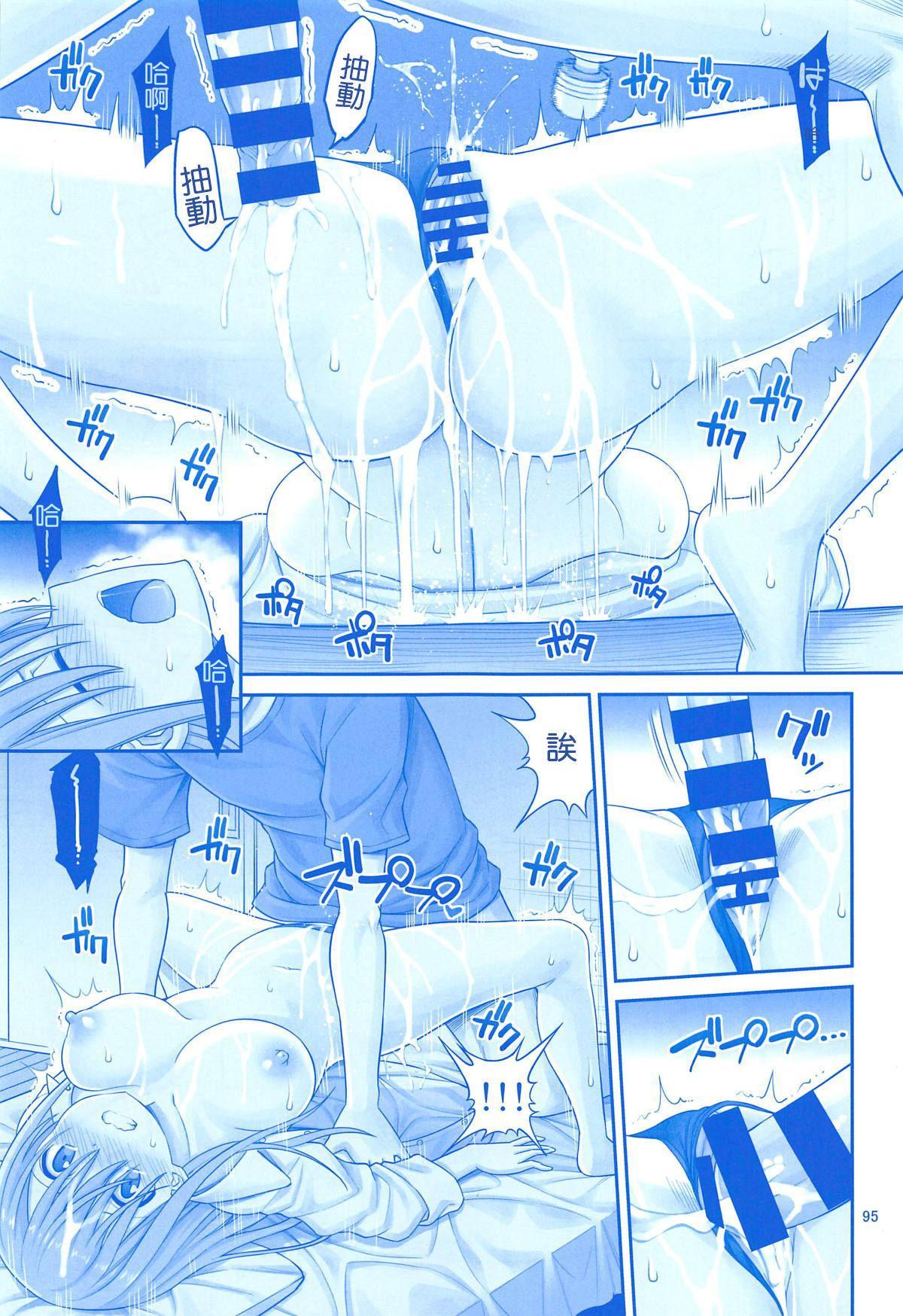 Ai-chan & Kaikinbi no Tawawa Soushuuhen + Kakioroshi 93