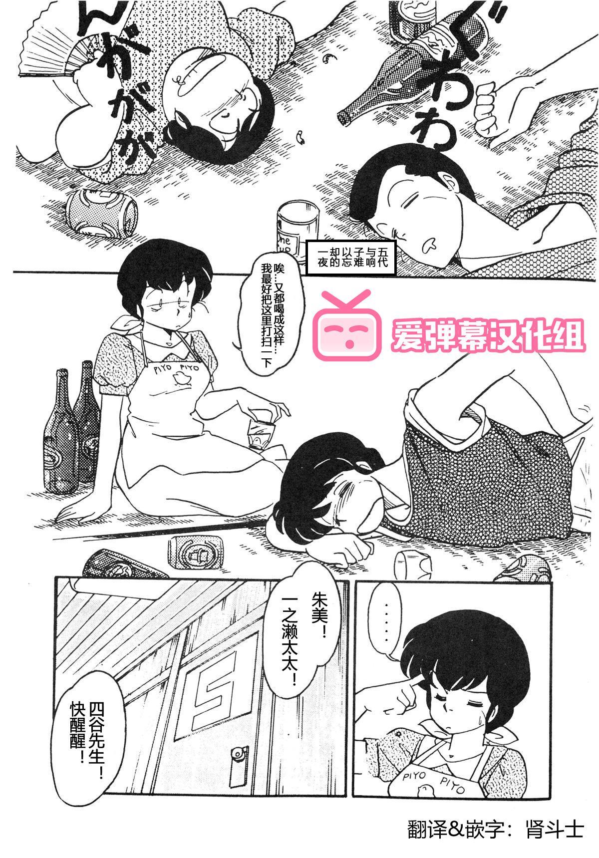 Yume ka utsutsu ka   Dream Date 0