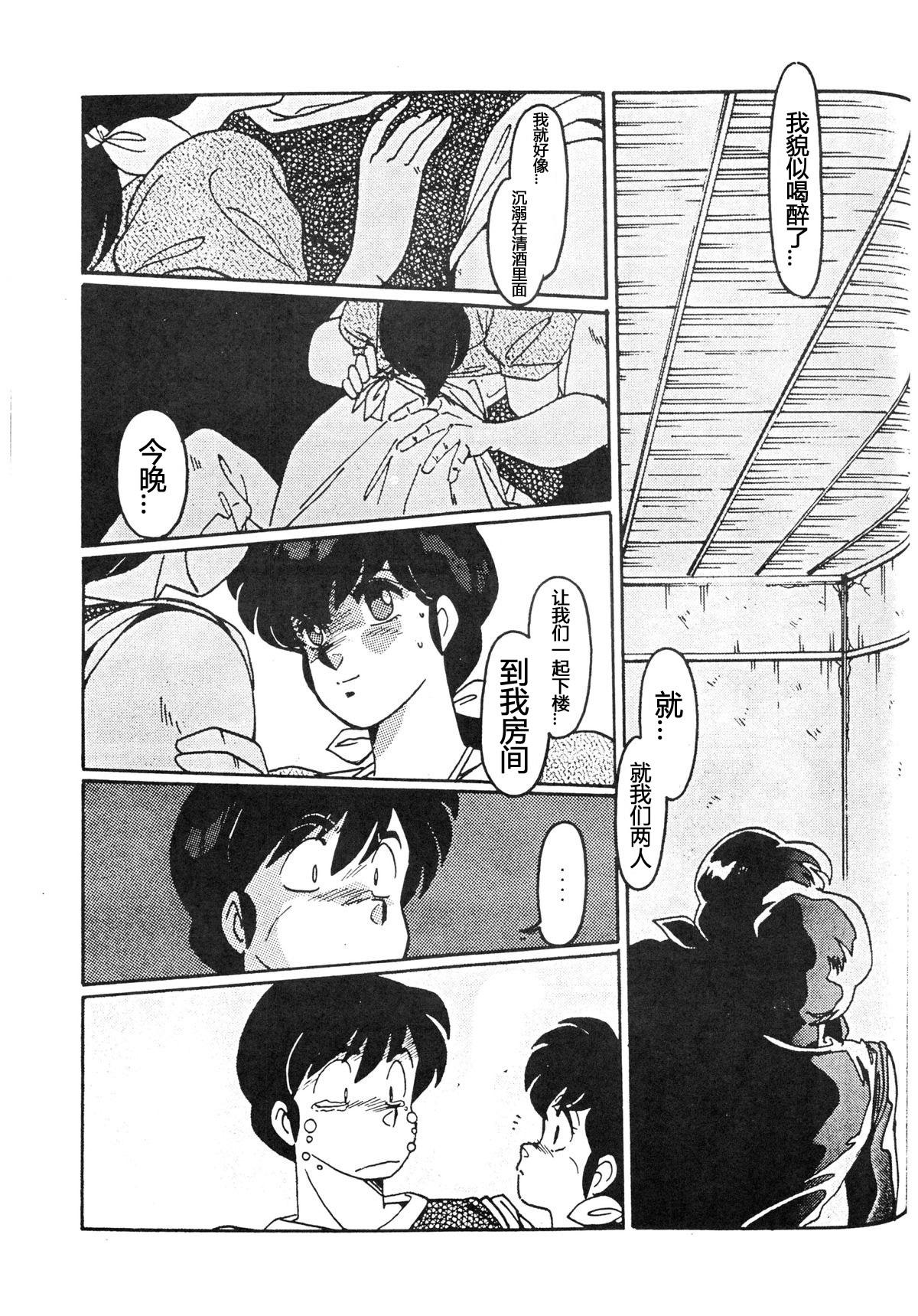 Yume ka utsutsu ka   Dream Date 11