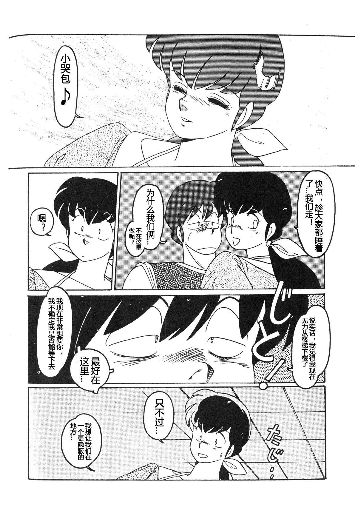 Yume ka utsutsu ka   Dream Date 12