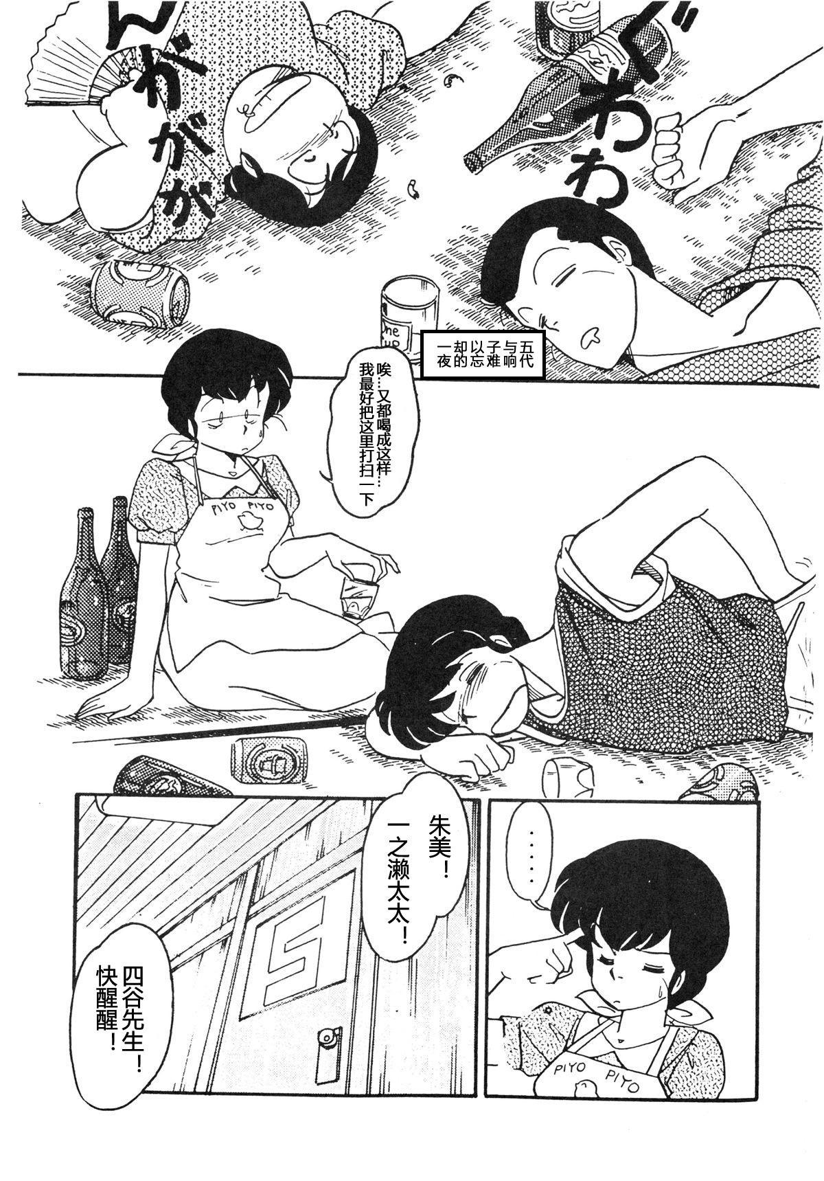 Yume ka utsutsu ka   Dream Date 1