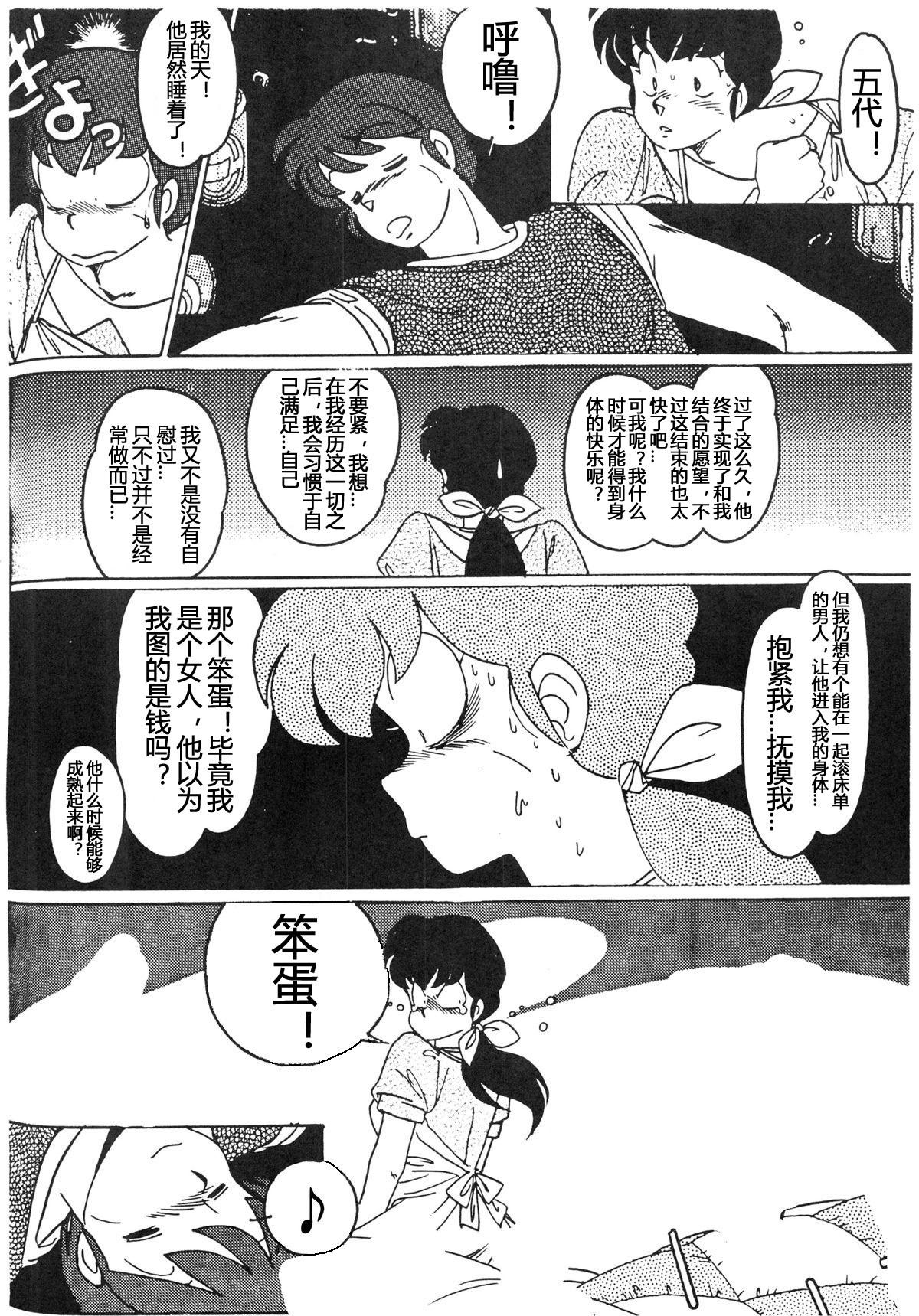 Yume ka utsutsu ka   Dream Date 22