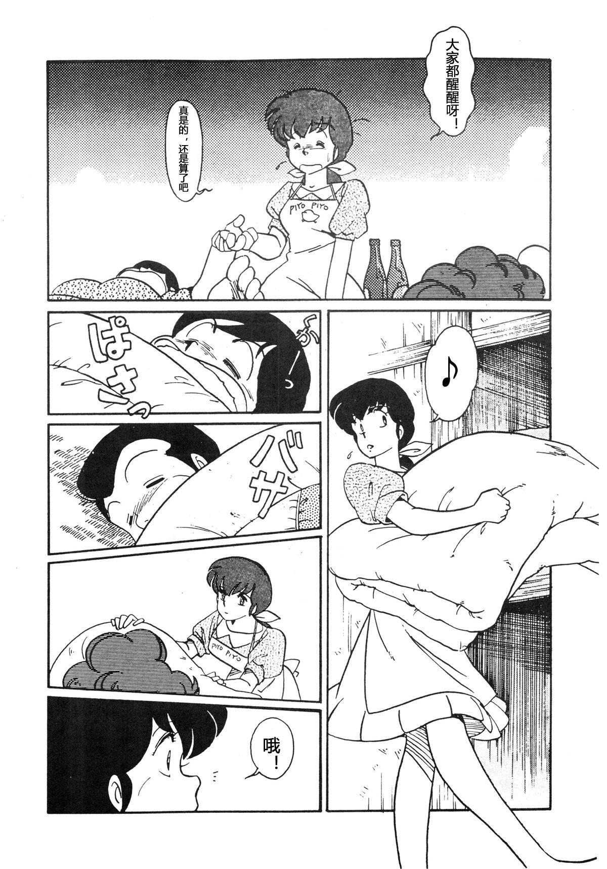 Yume ka utsutsu ka   Dream Date 2