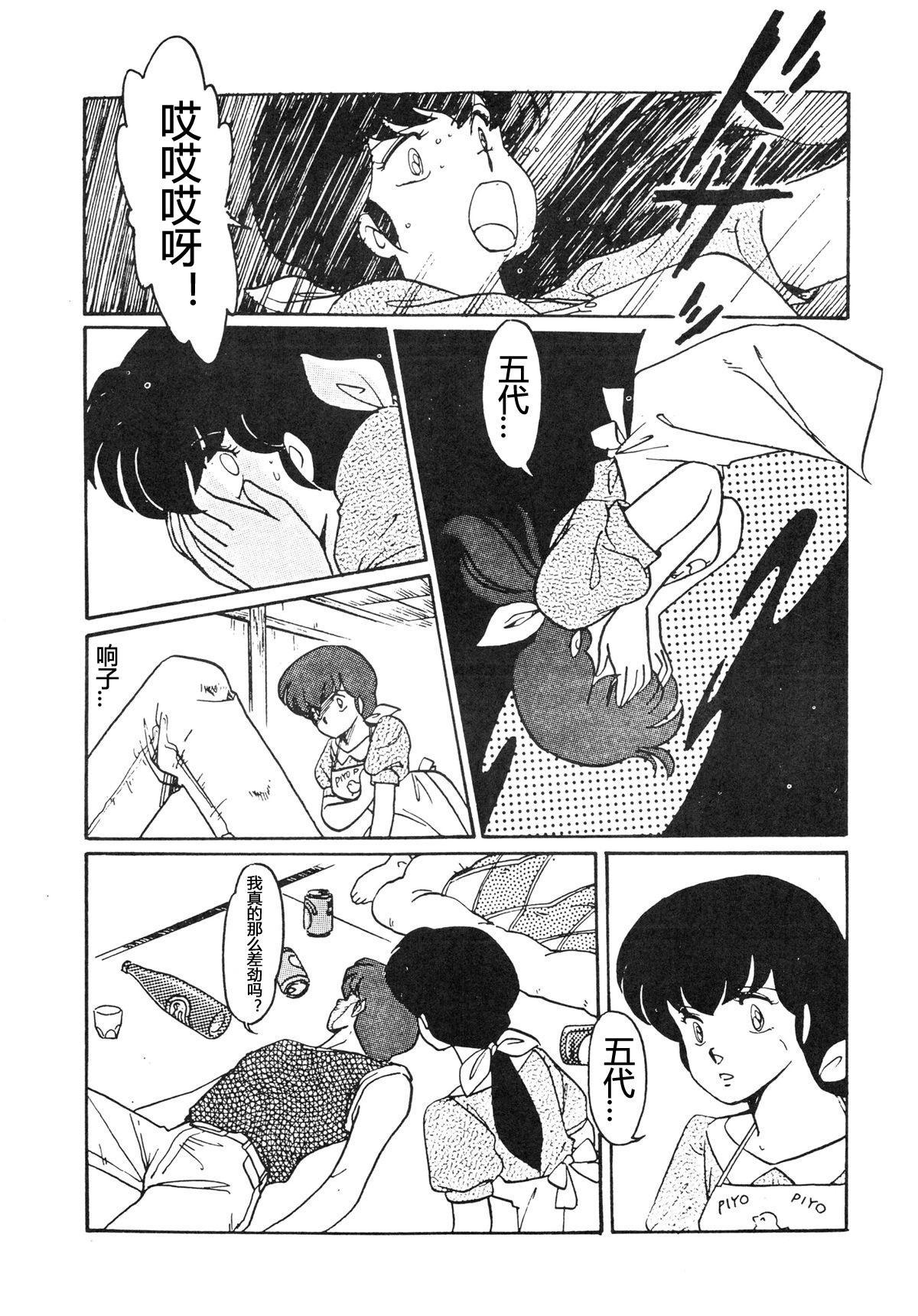 Yume ka utsutsu ka   Dream Date 5