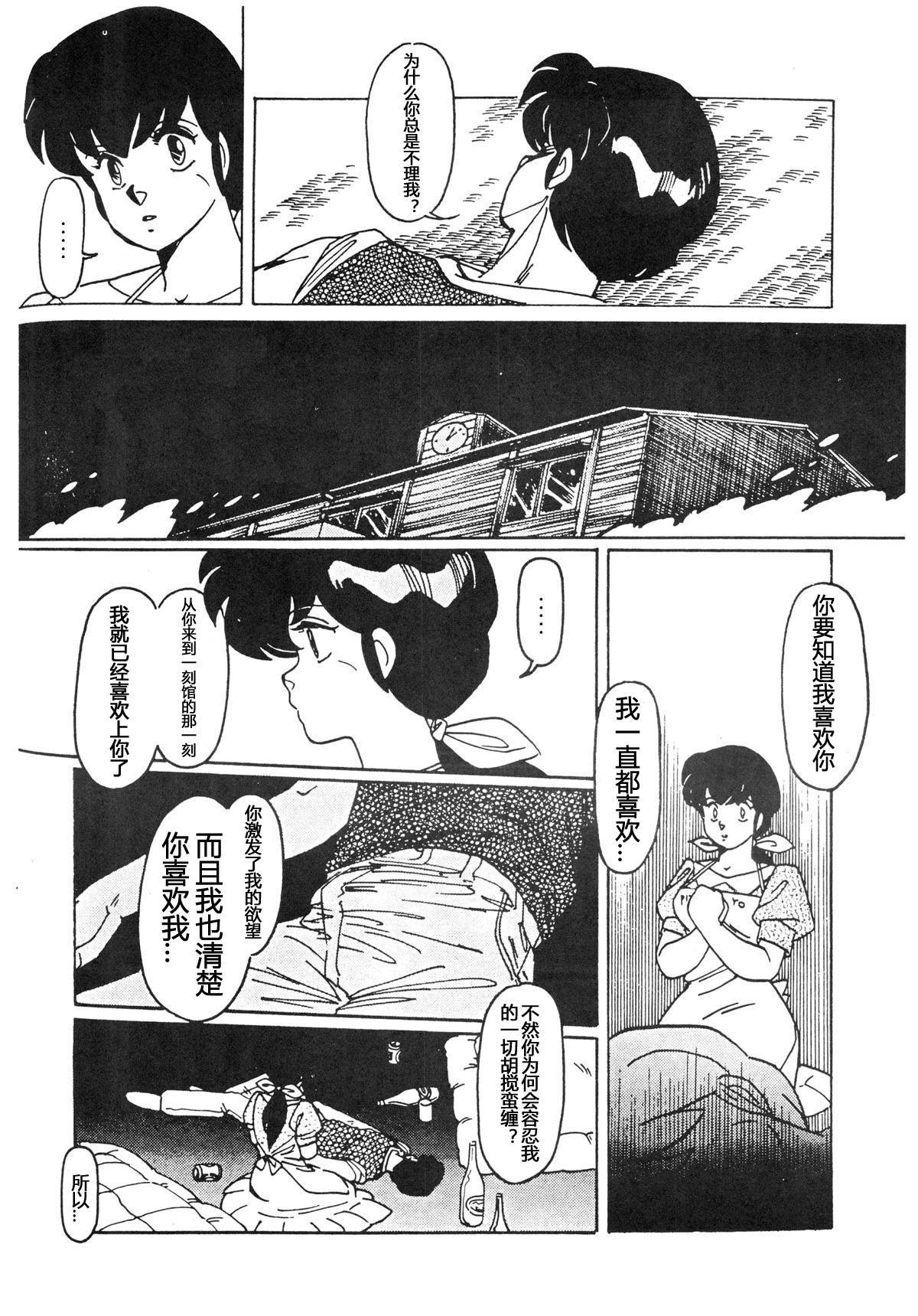 Yume ka utsutsu ka   Dream Date 6