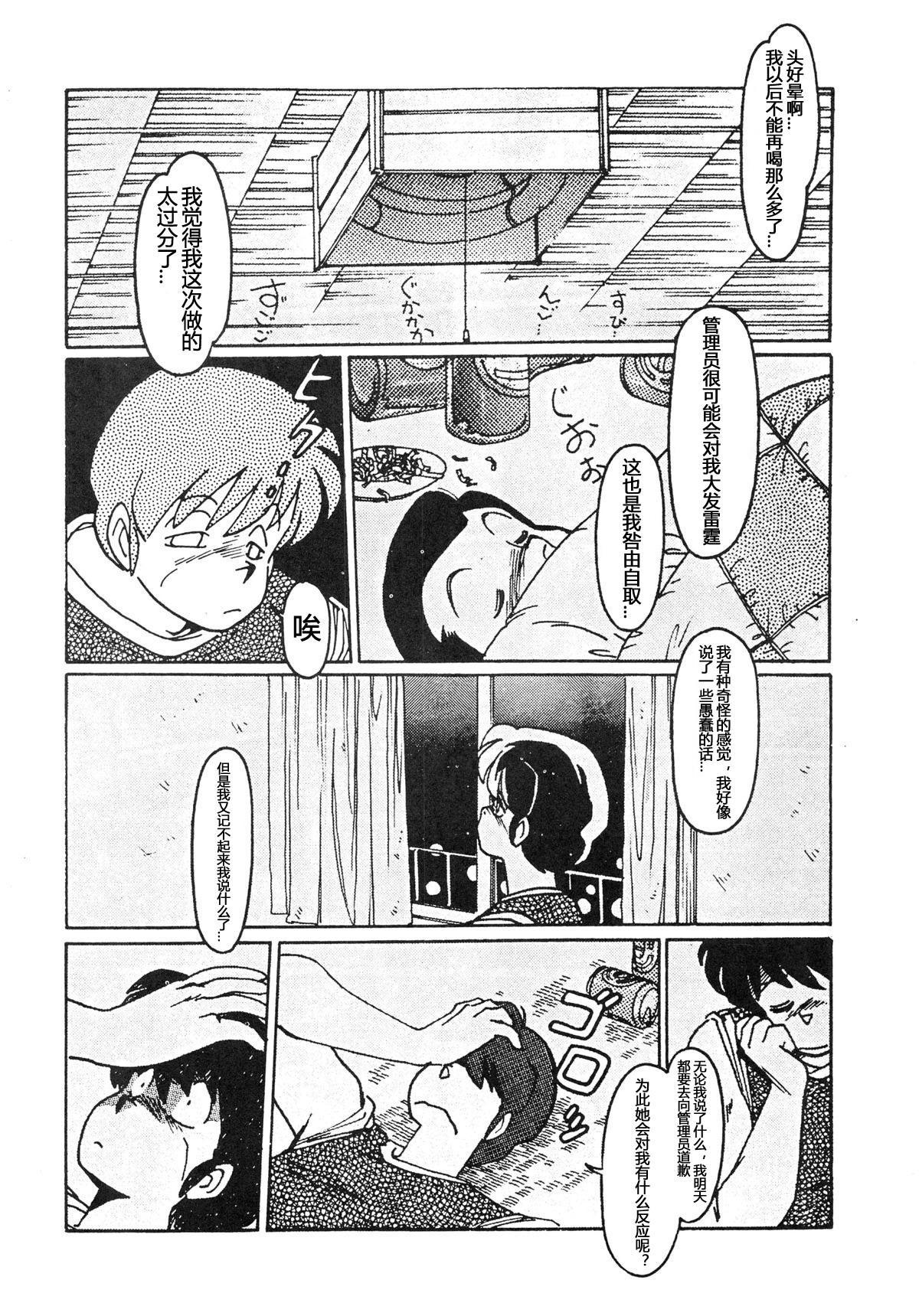Yume ka utsutsu ka   Dream Date 8