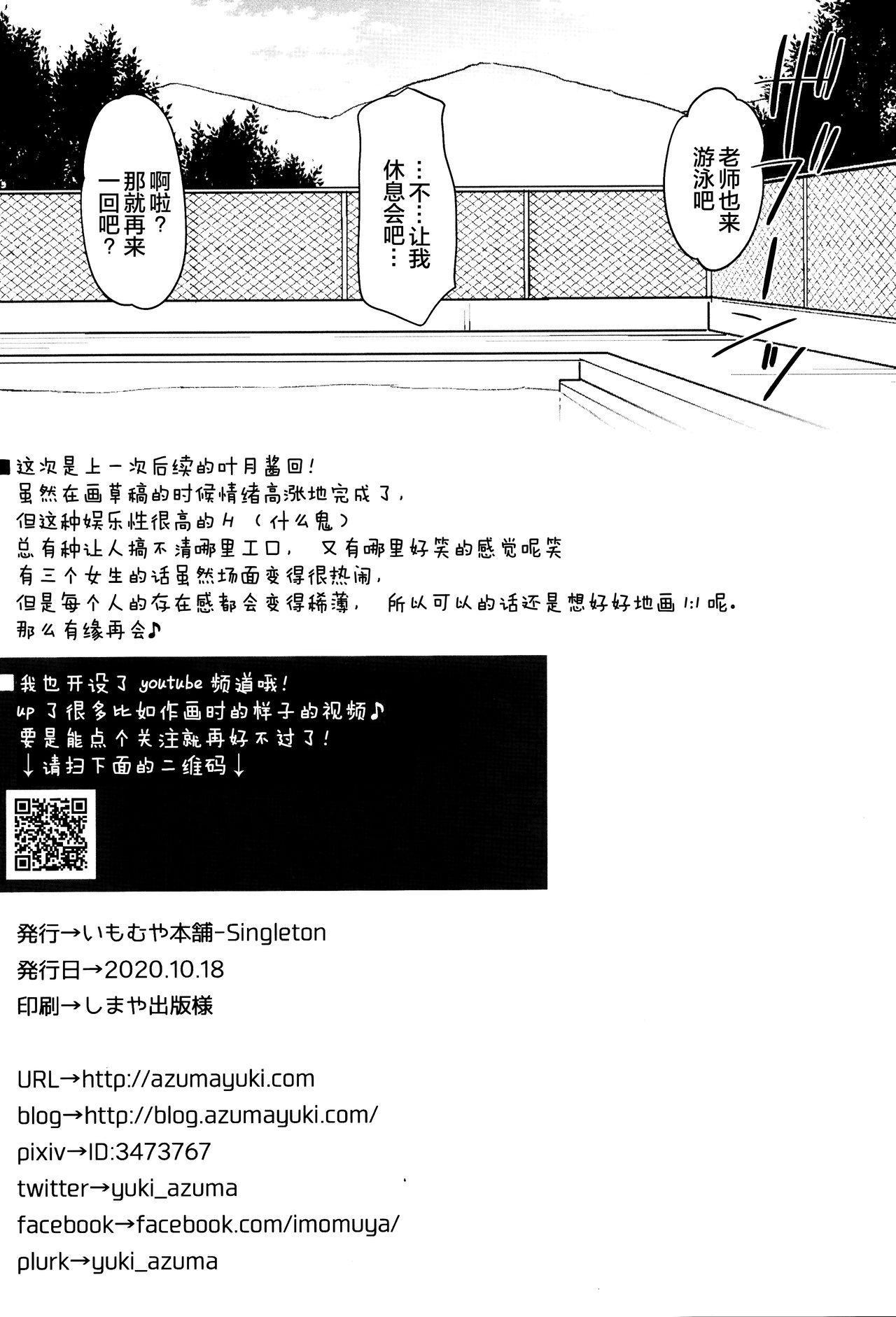 Ayamachi wa Himegoto no Hajimari 3 29