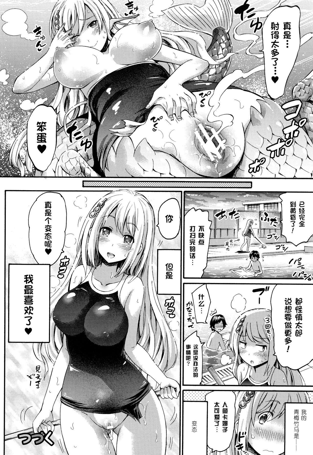Appli de Hentai Pool no Sukumizu Ningyo 15
