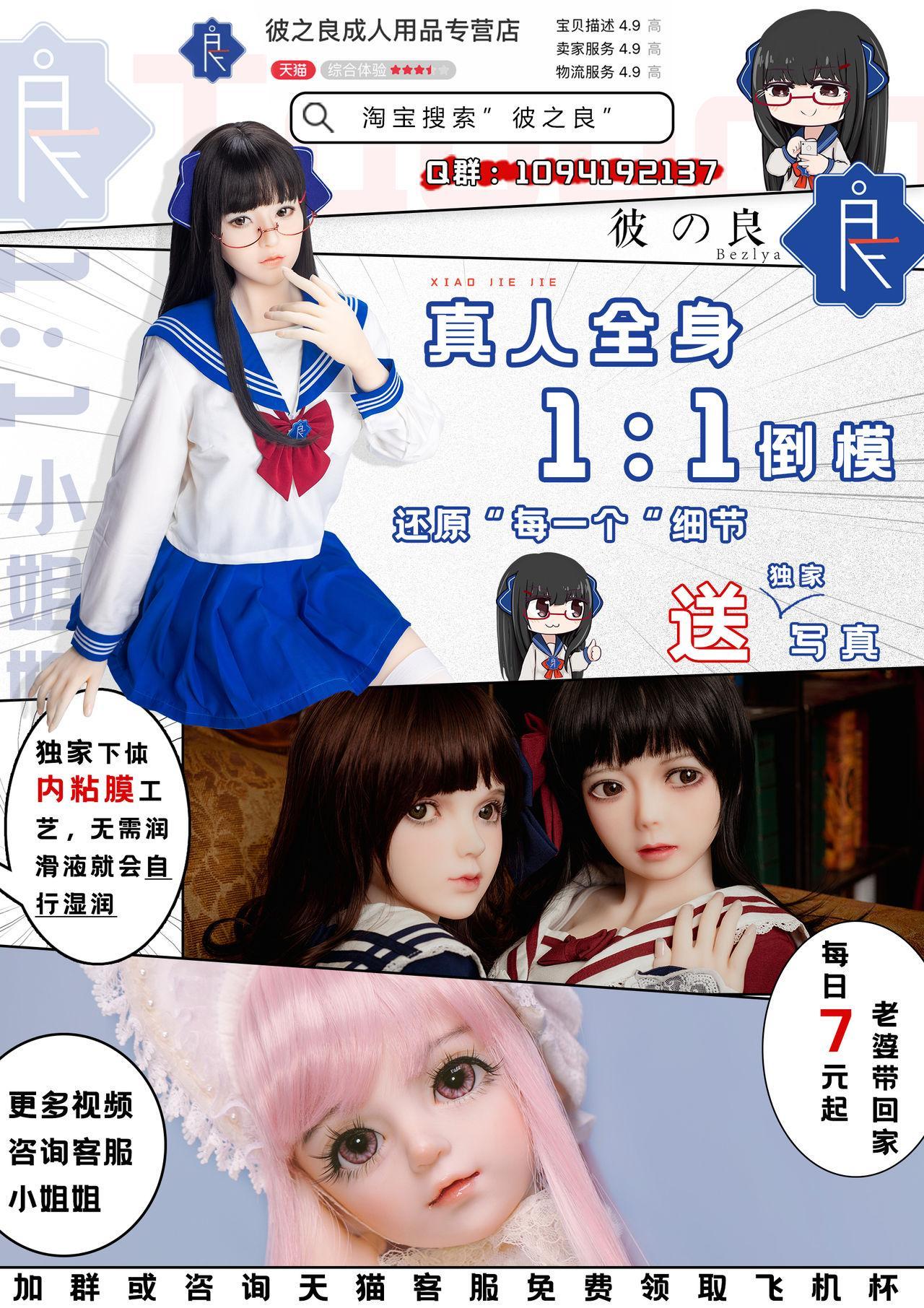 Appli de Hentai Pool no Sukumizu Ningyo 19