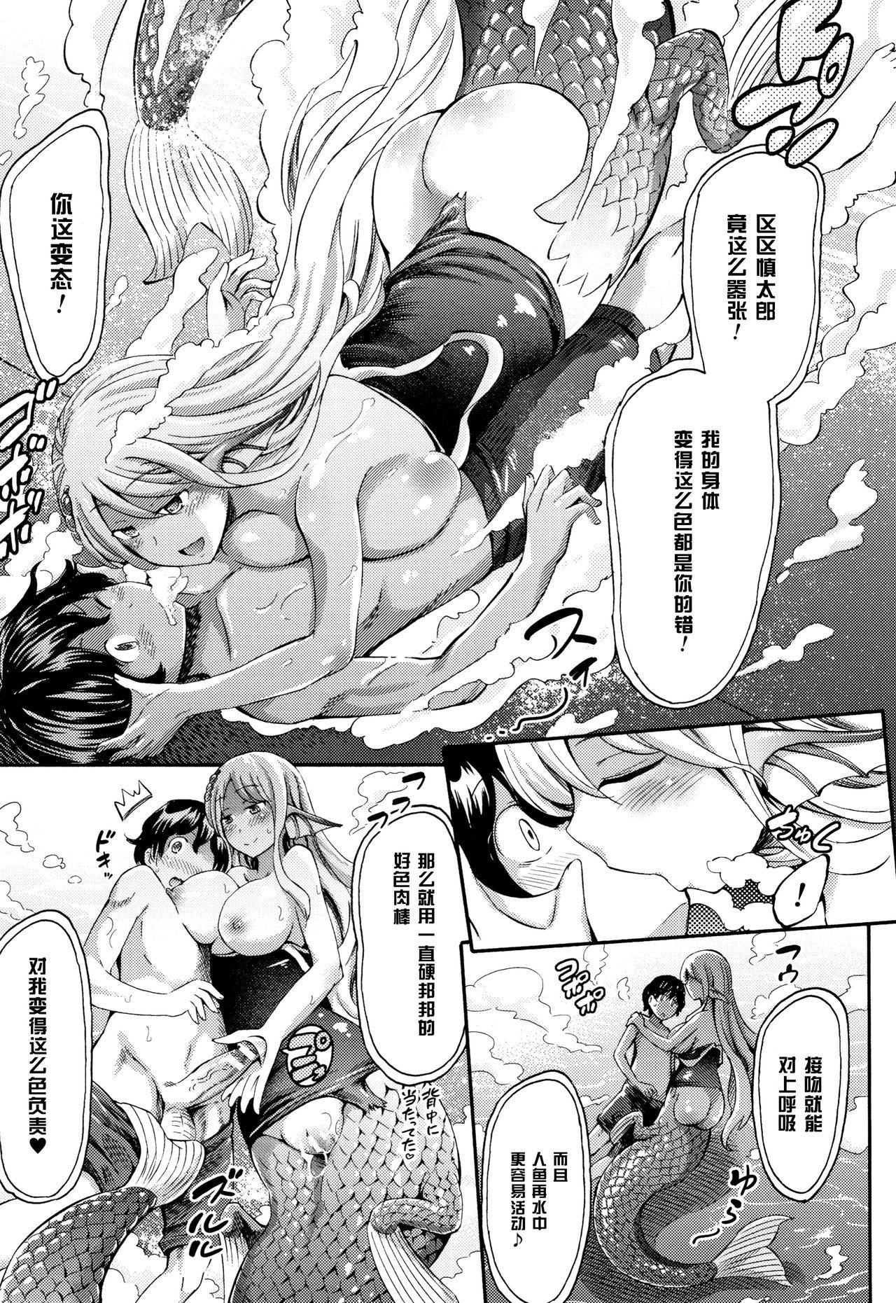 Appli de Hentai Pool no Sukumizu Ningyo 6