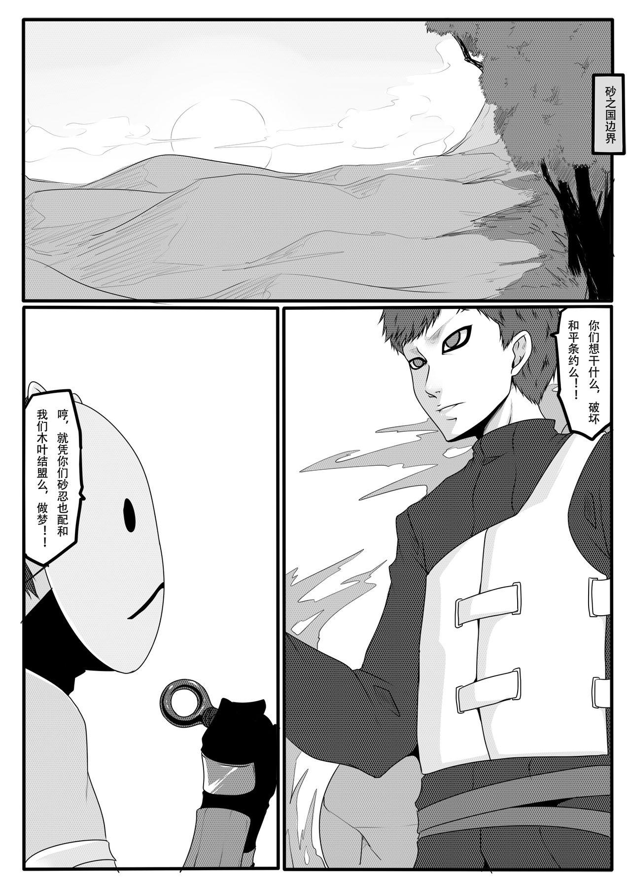 [GodLetter} Kunoichi Hell - Hinata 10