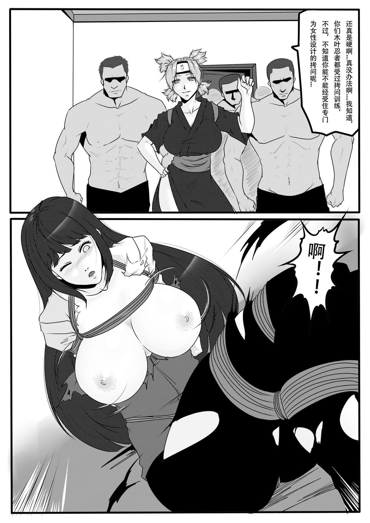 [GodLetter} Kunoichi Hell - Hinata 17