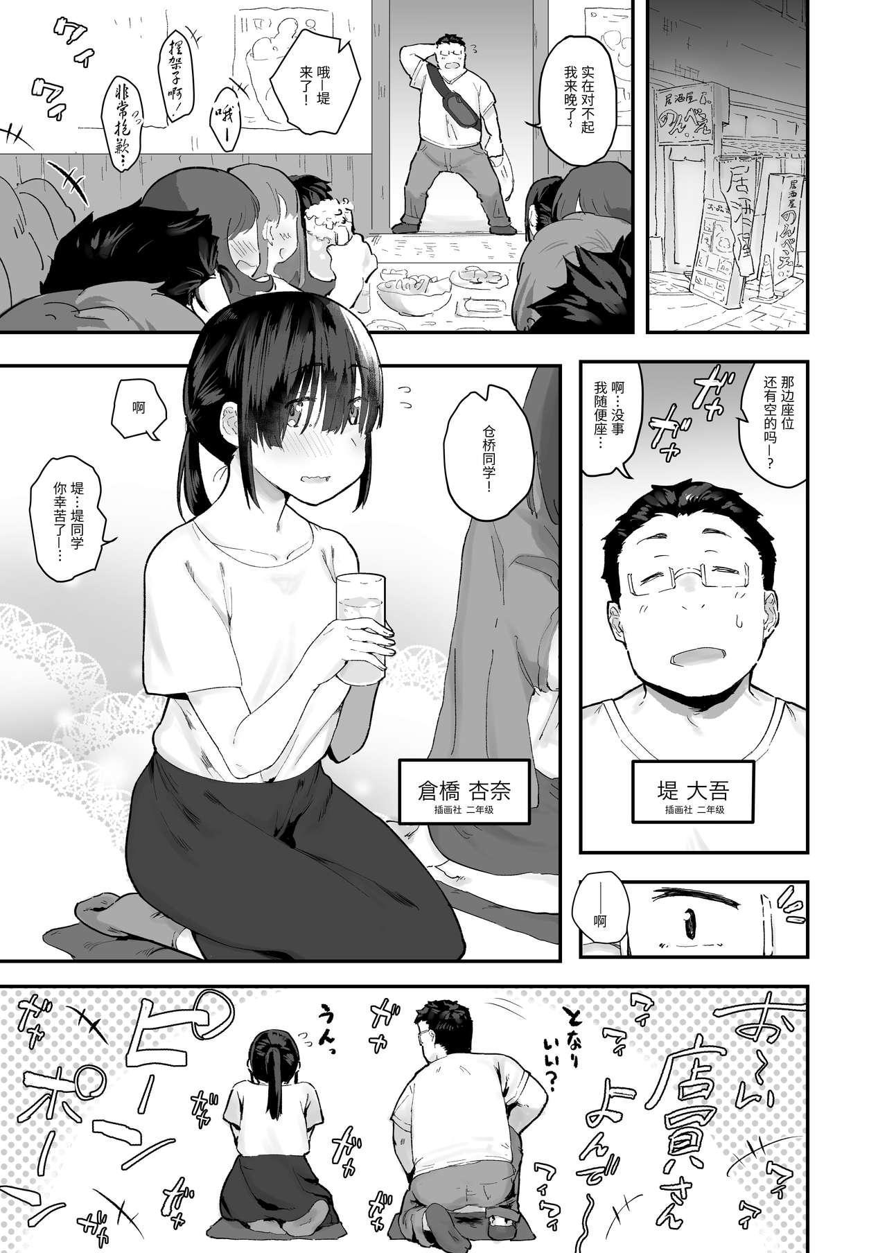 Chinkasu de kimaru Onna-tachi Comic Anthology 9
