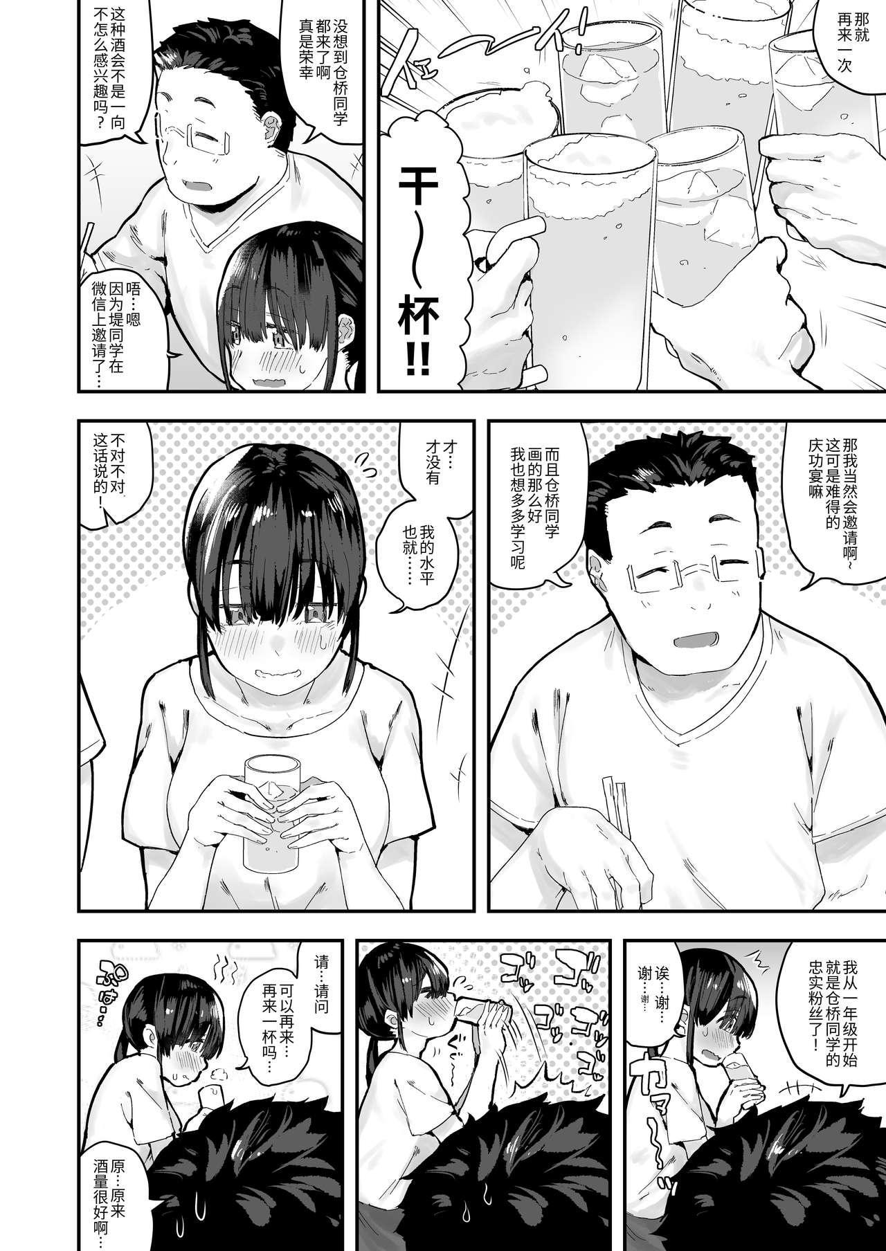 Chinkasu de kimaru Onna-tachi Comic Anthology 10
