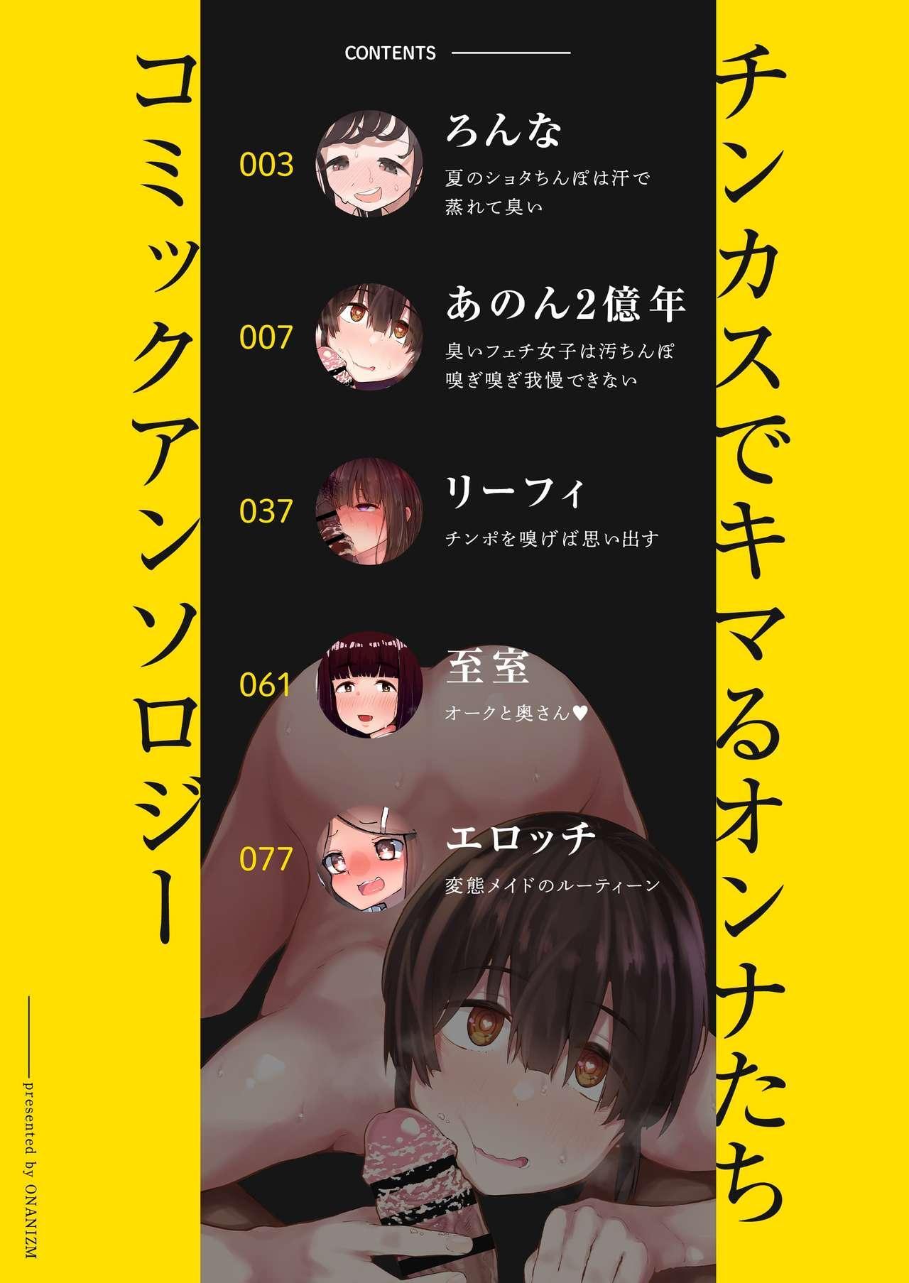 Chinkasu de kimaru Onna-tachi Comic Anthology 1