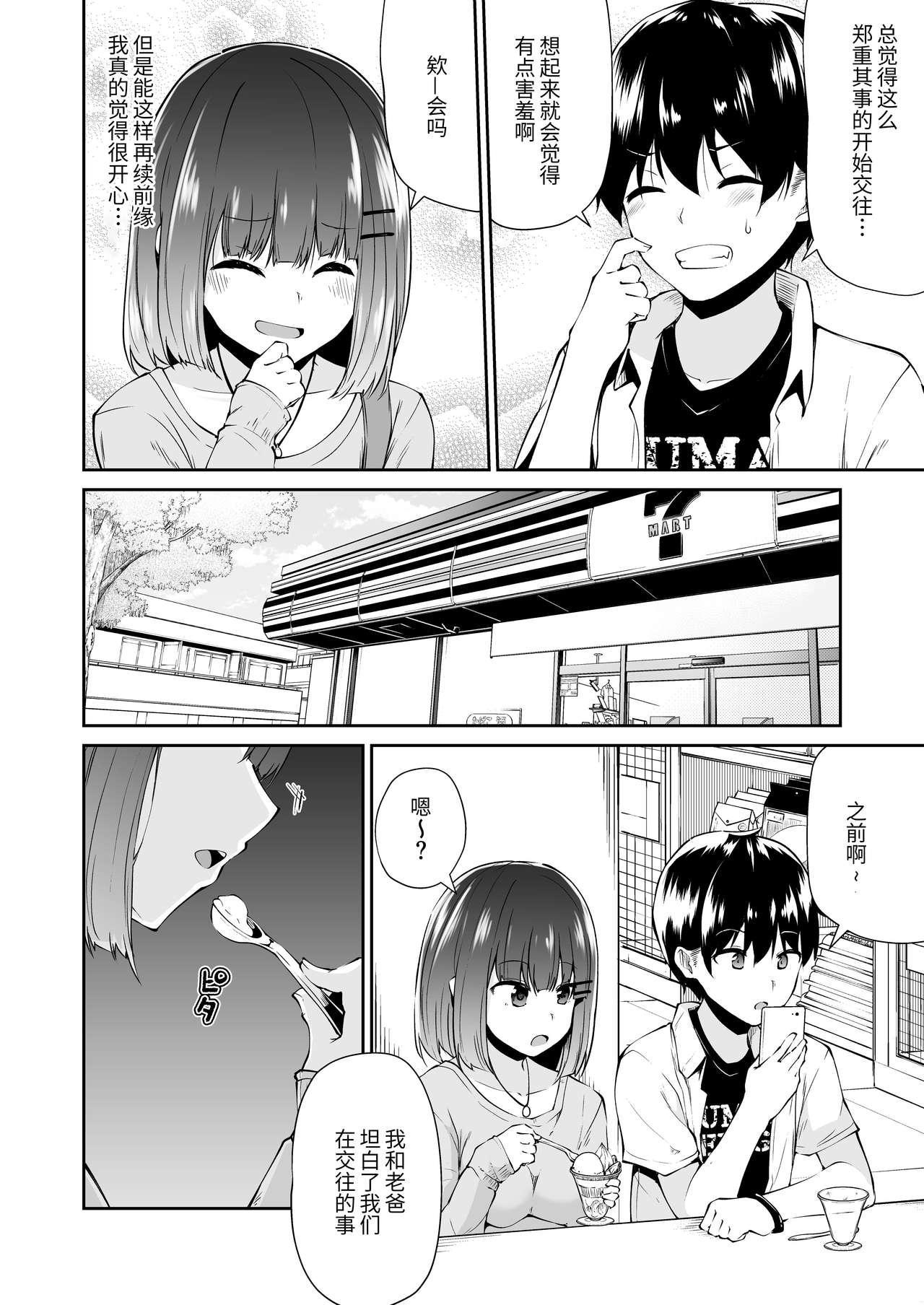 Chinkasu de kimaru Onna-tachi Comic Anthology 40