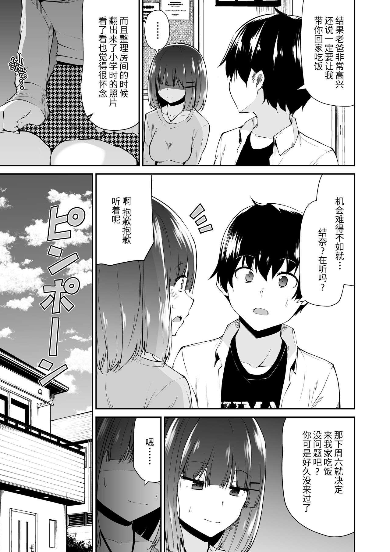 Chinkasu de kimaru Onna-tachi Comic Anthology 41
