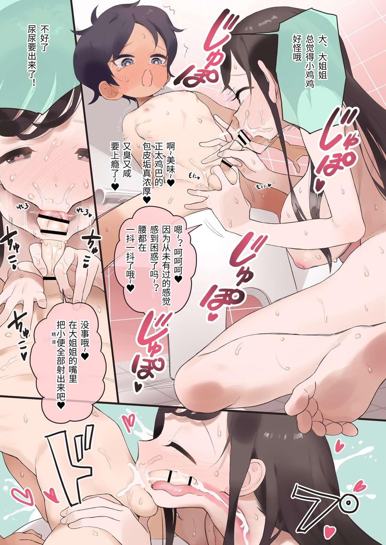 Chinkasu de kimaru Onna-tachi Comic Anthology 5