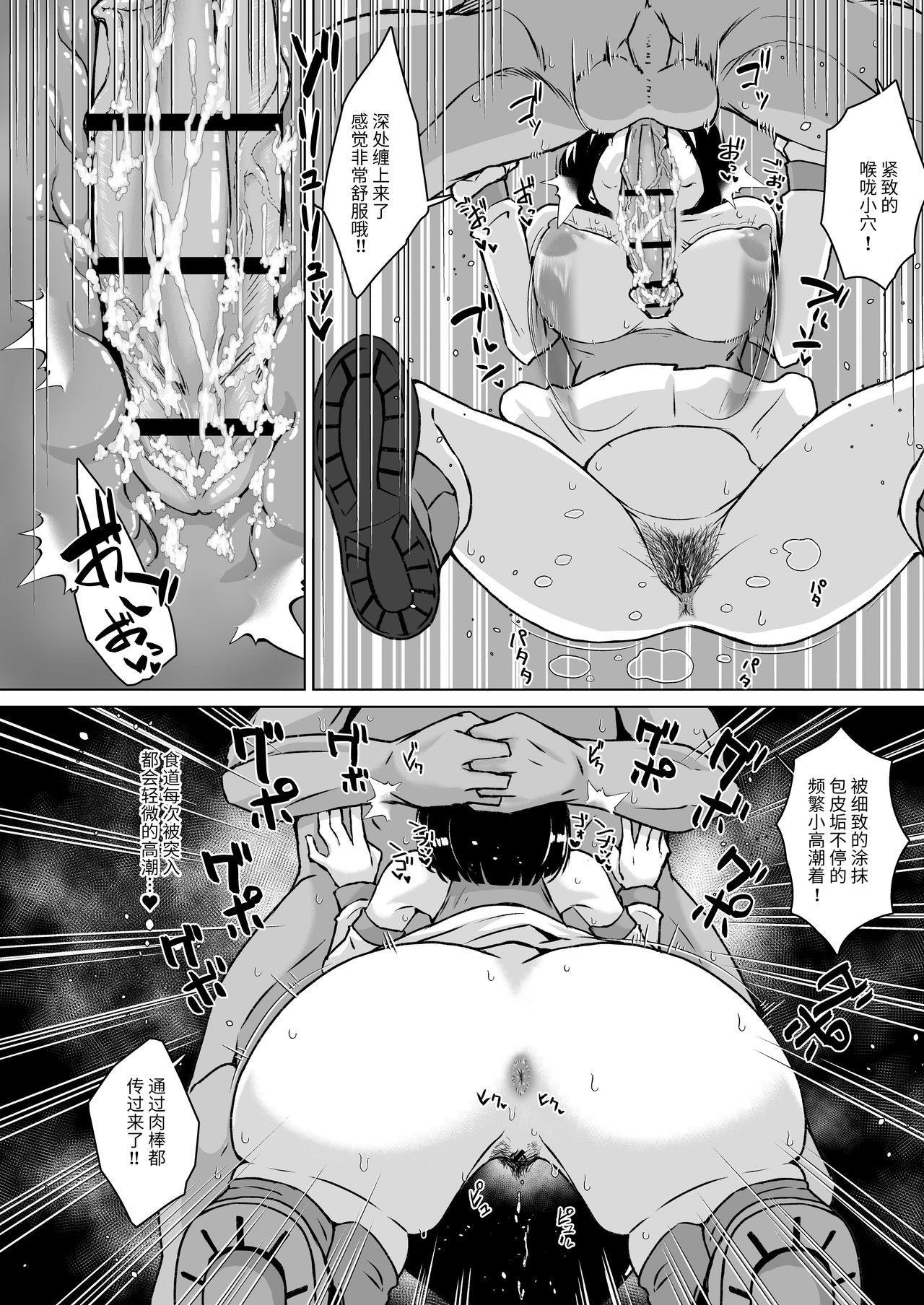 Chinkasu de kimaru Onna-tachi Comic Anthology 70