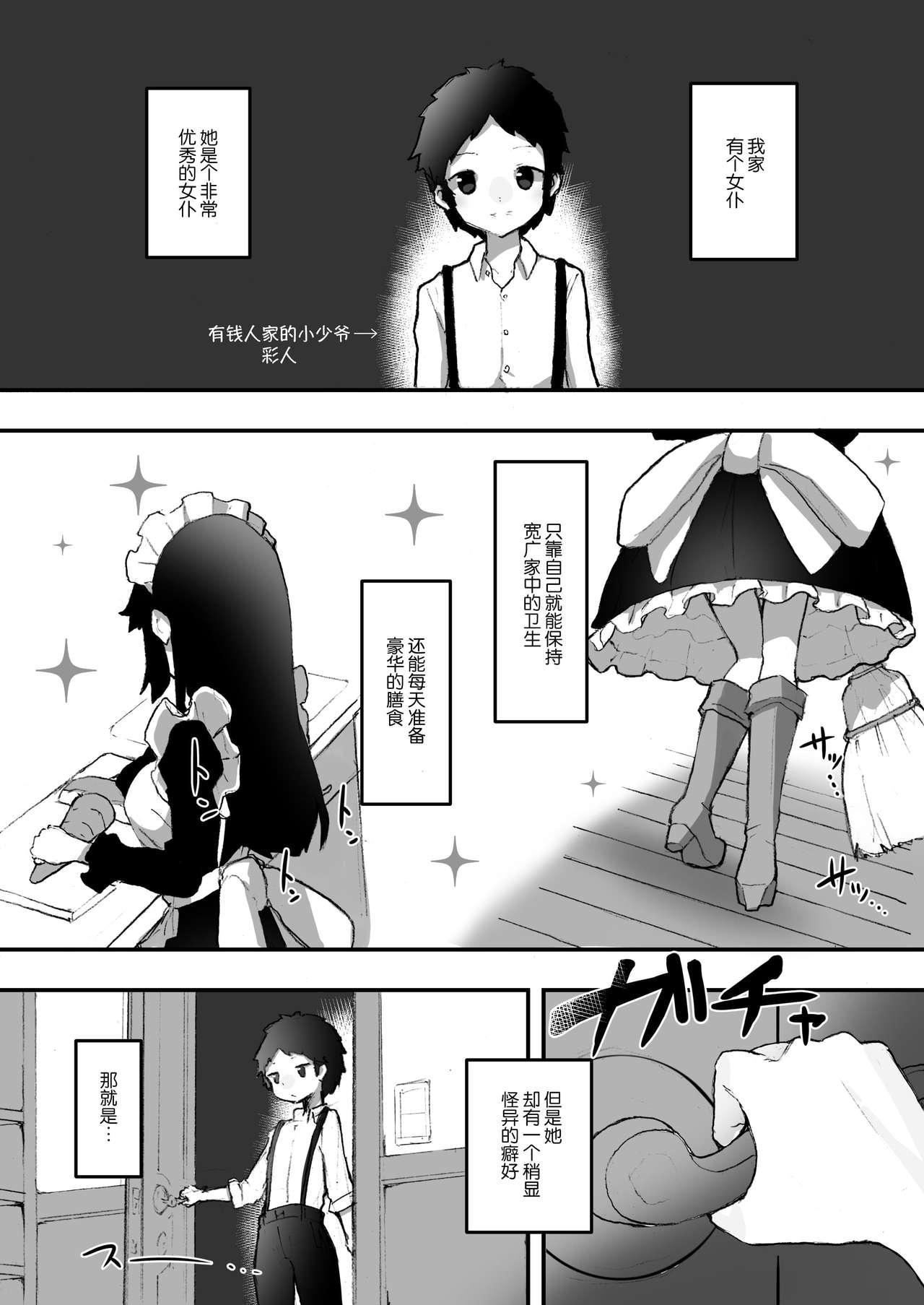 Chinkasu de kimaru Onna-tachi Comic Anthology 79