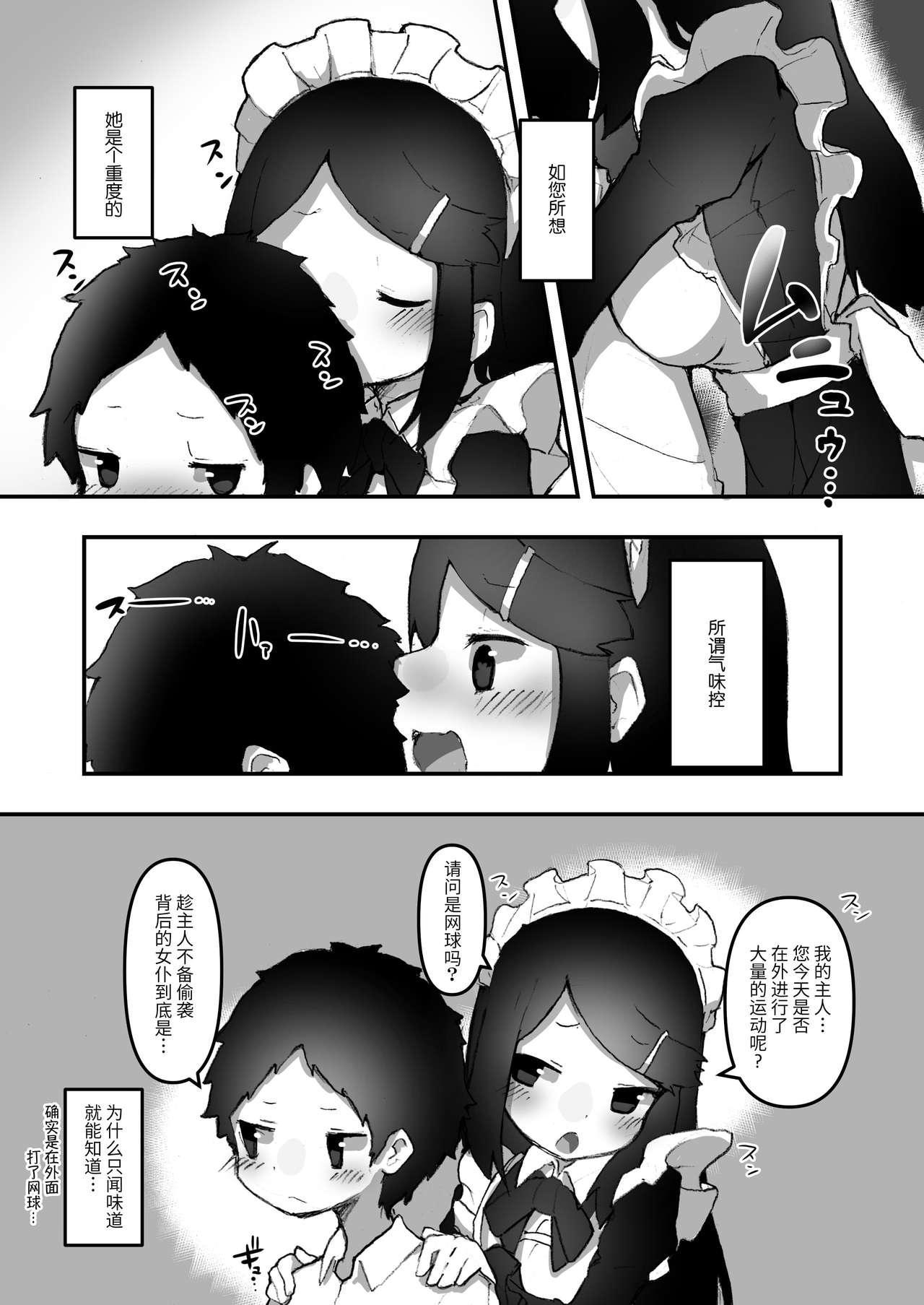 Chinkasu de kimaru Onna-tachi Comic Anthology 81