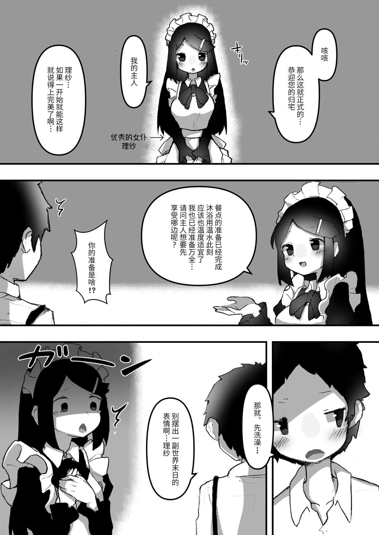 Chinkasu de kimaru Onna-tachi Comic Anthology 82
