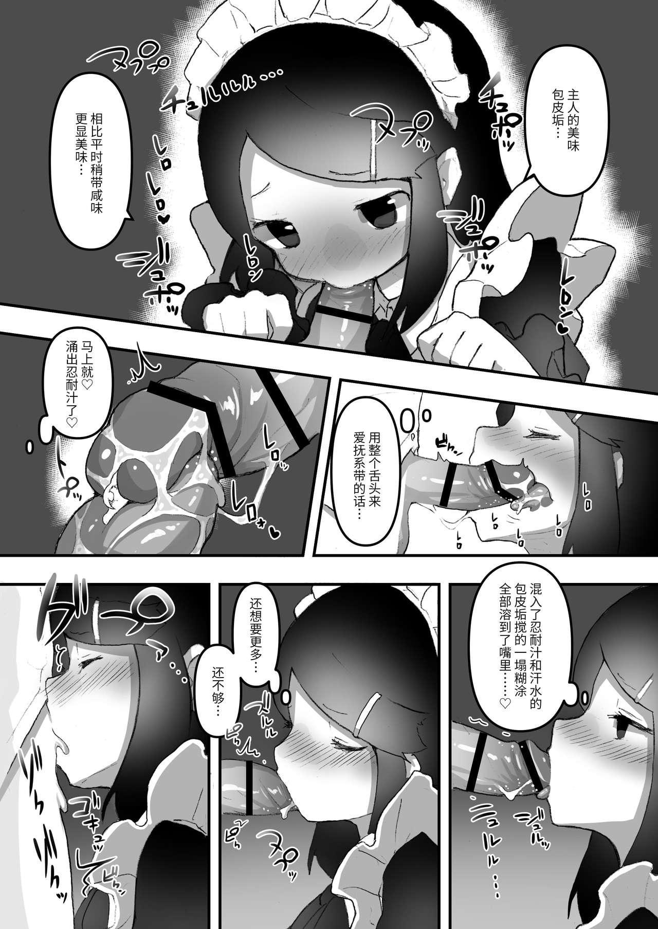 Chinkasu de kimaru Onna-tachi Comic Anthology 86