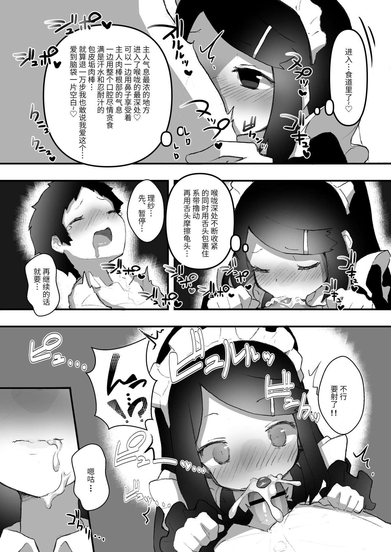 Chinkasu de kimaru Onna-tachi Comic Anthology 87