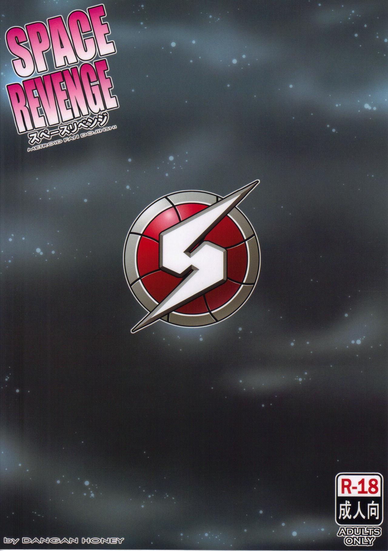 SPACE REVENGE 25