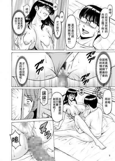 Hitozuma Kanrinin Kyouko 6 Juujun Hen 1 6