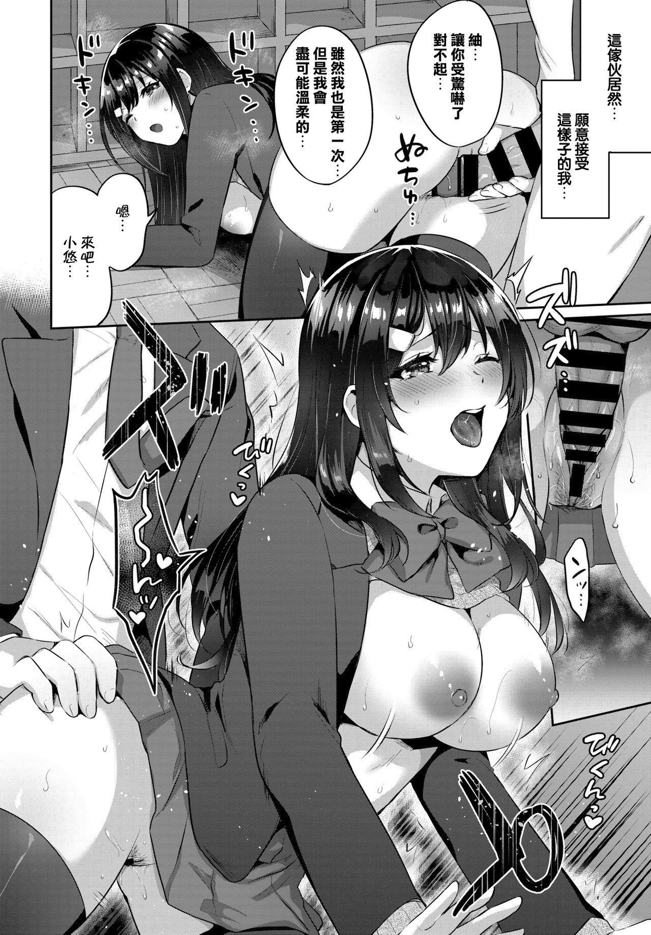 Kimi no Tonari de 9