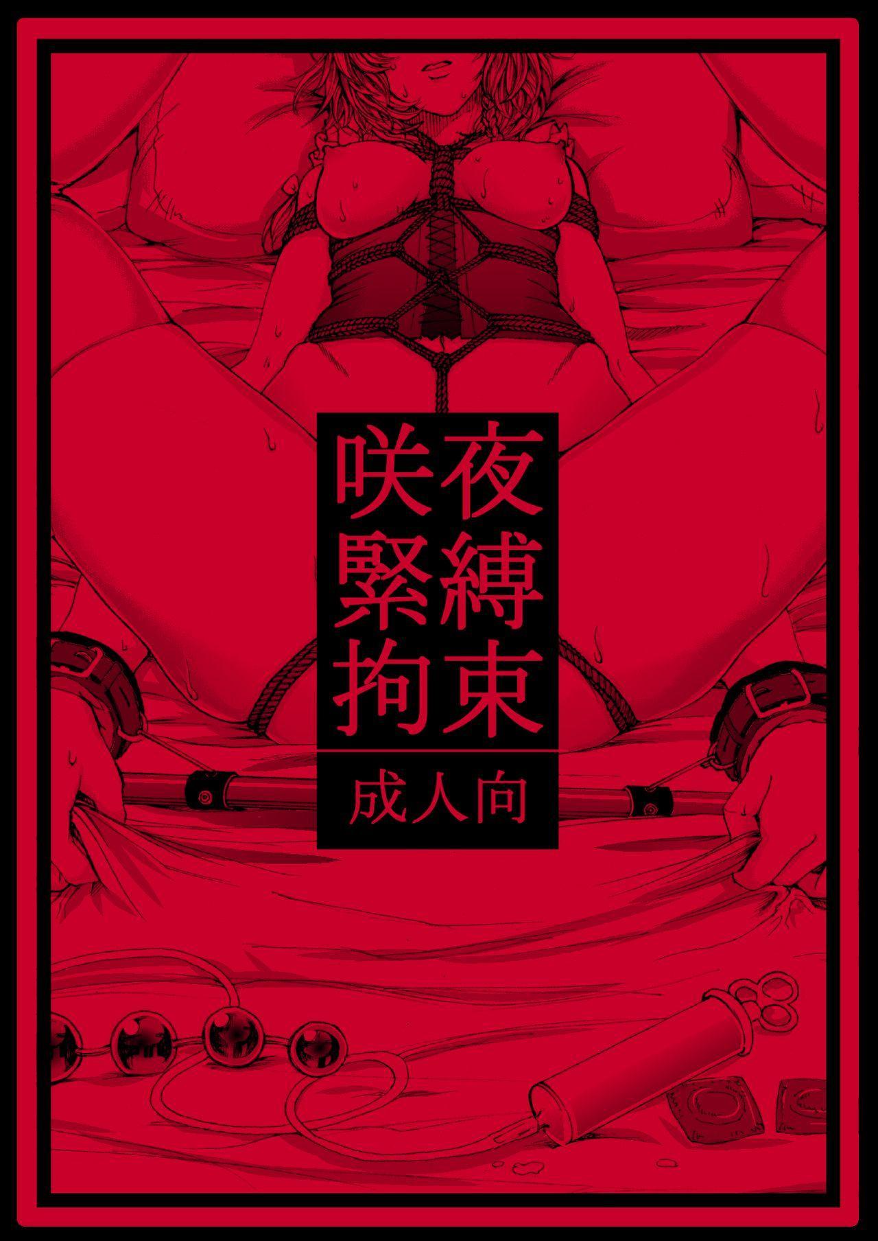 Sakuya Kinbaku Kousoku 14