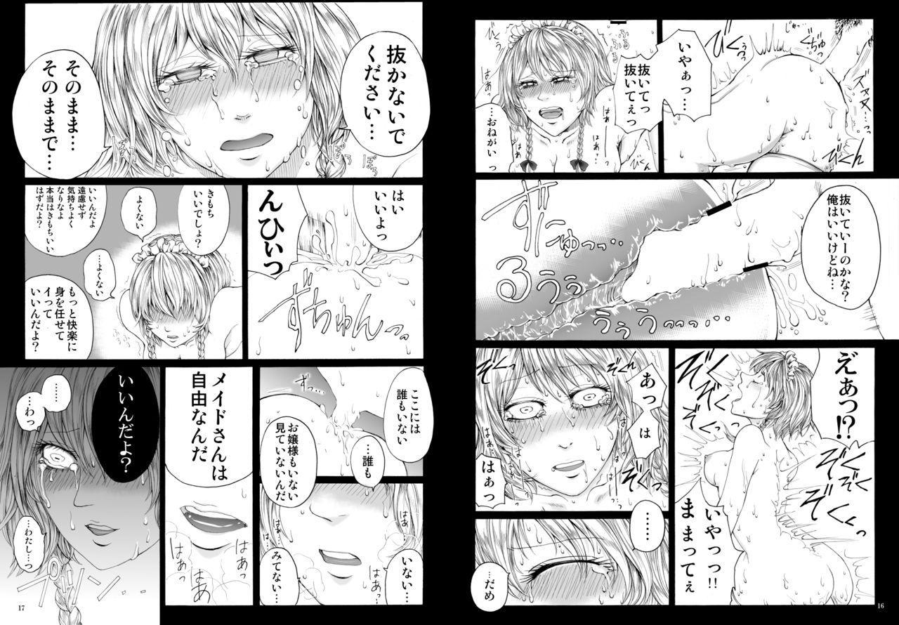 Sakuya Kinbaku Kousoku 8