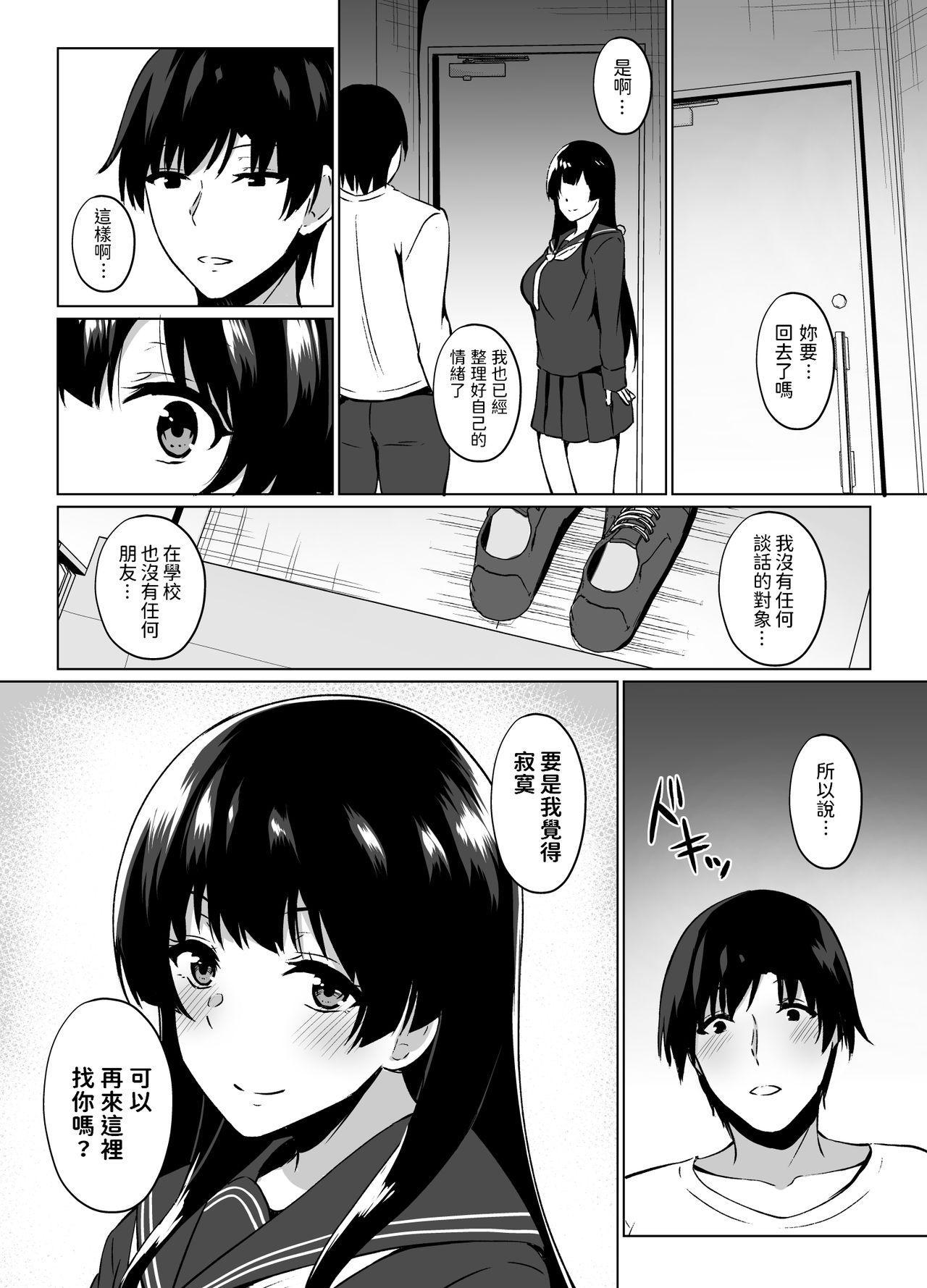 Iede Shoujo Hiroimashita 21