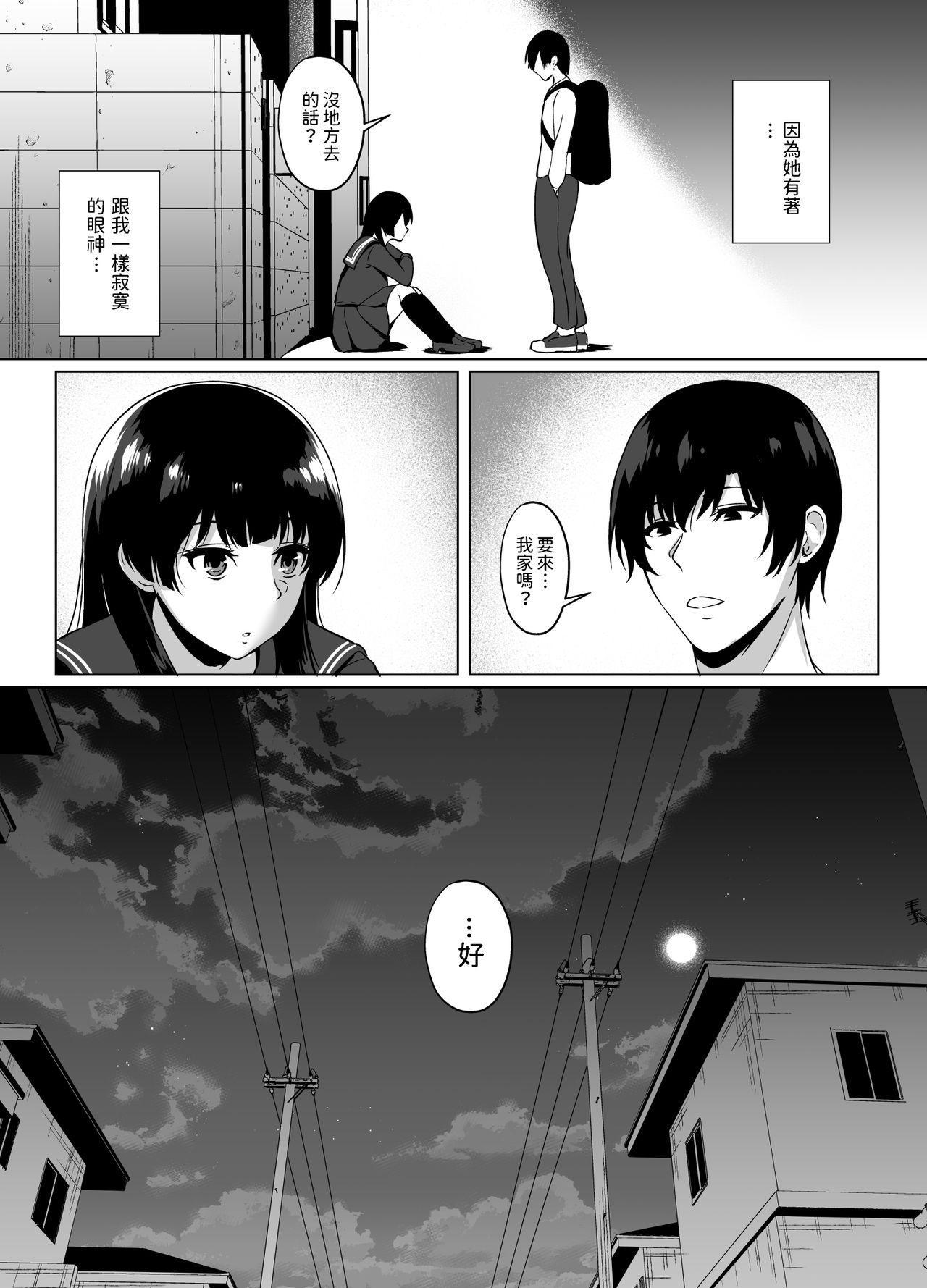 Iede Shoujo Hiroimashita 3